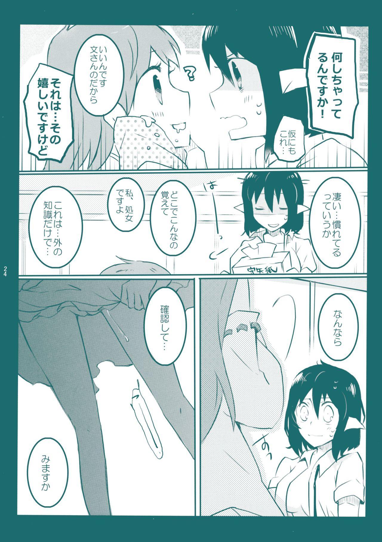 Kiseki to Mahou no Reversible! 22