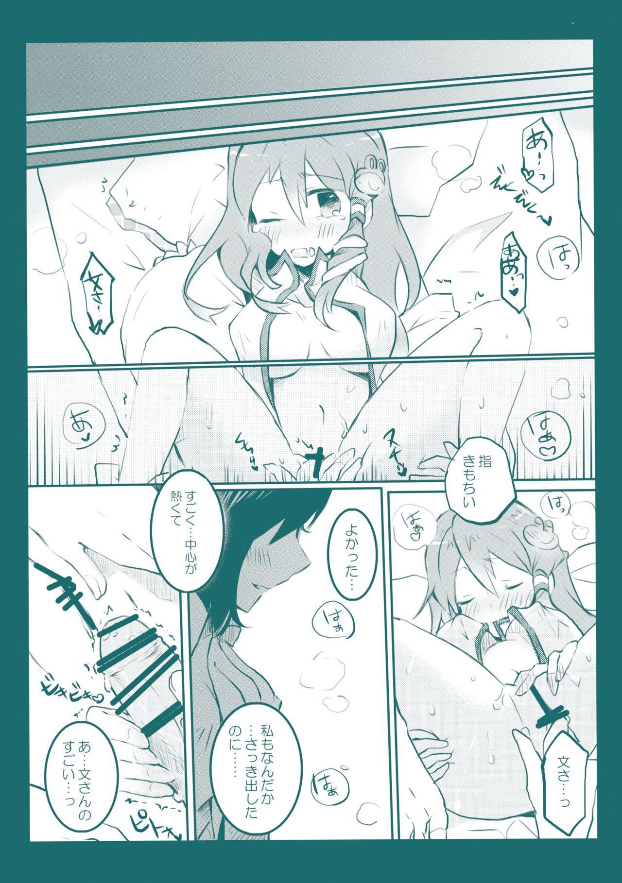 Kiseki to Mahou no Reversible! 23