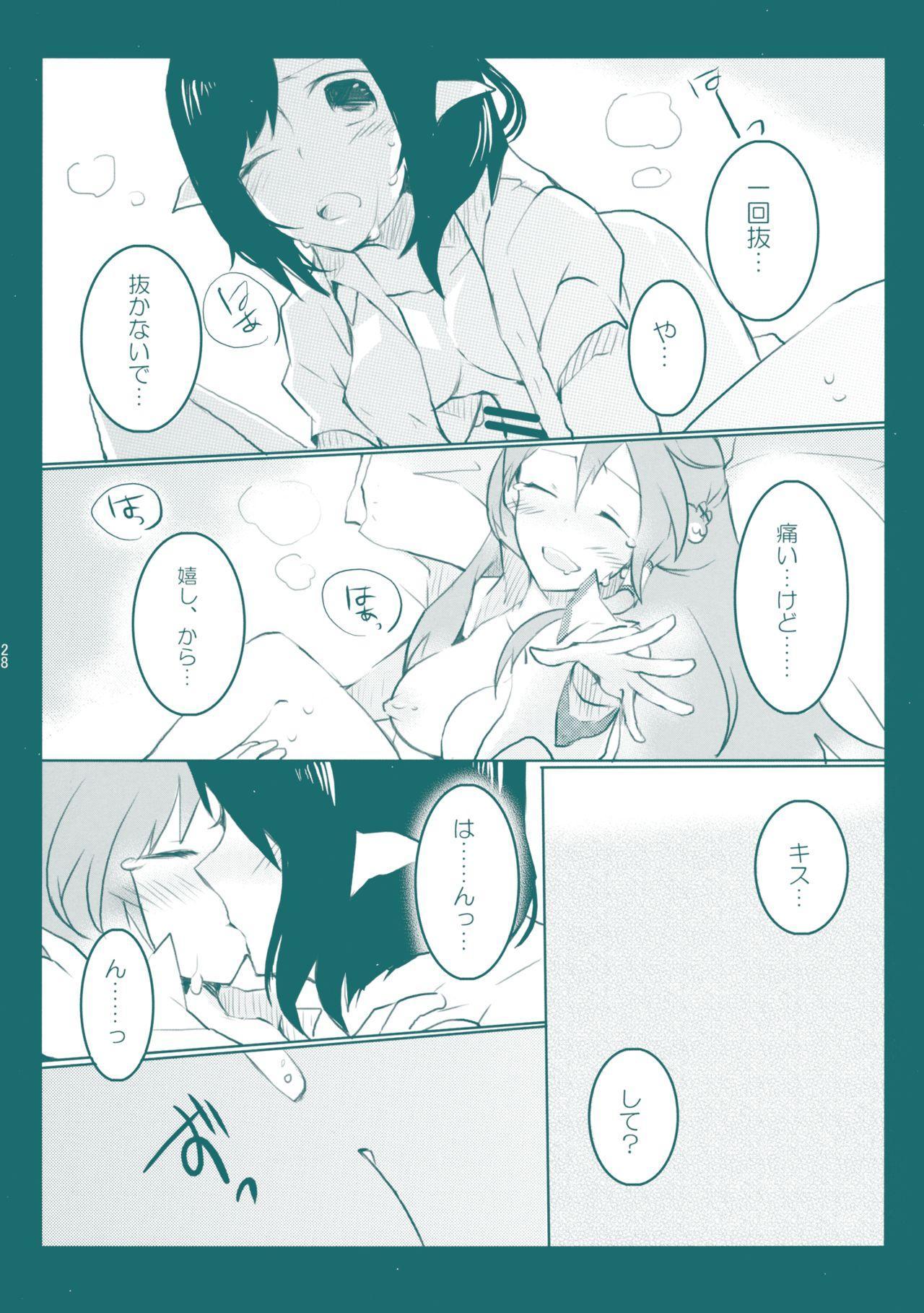 Kiseki to Mahou no Reversible! 26