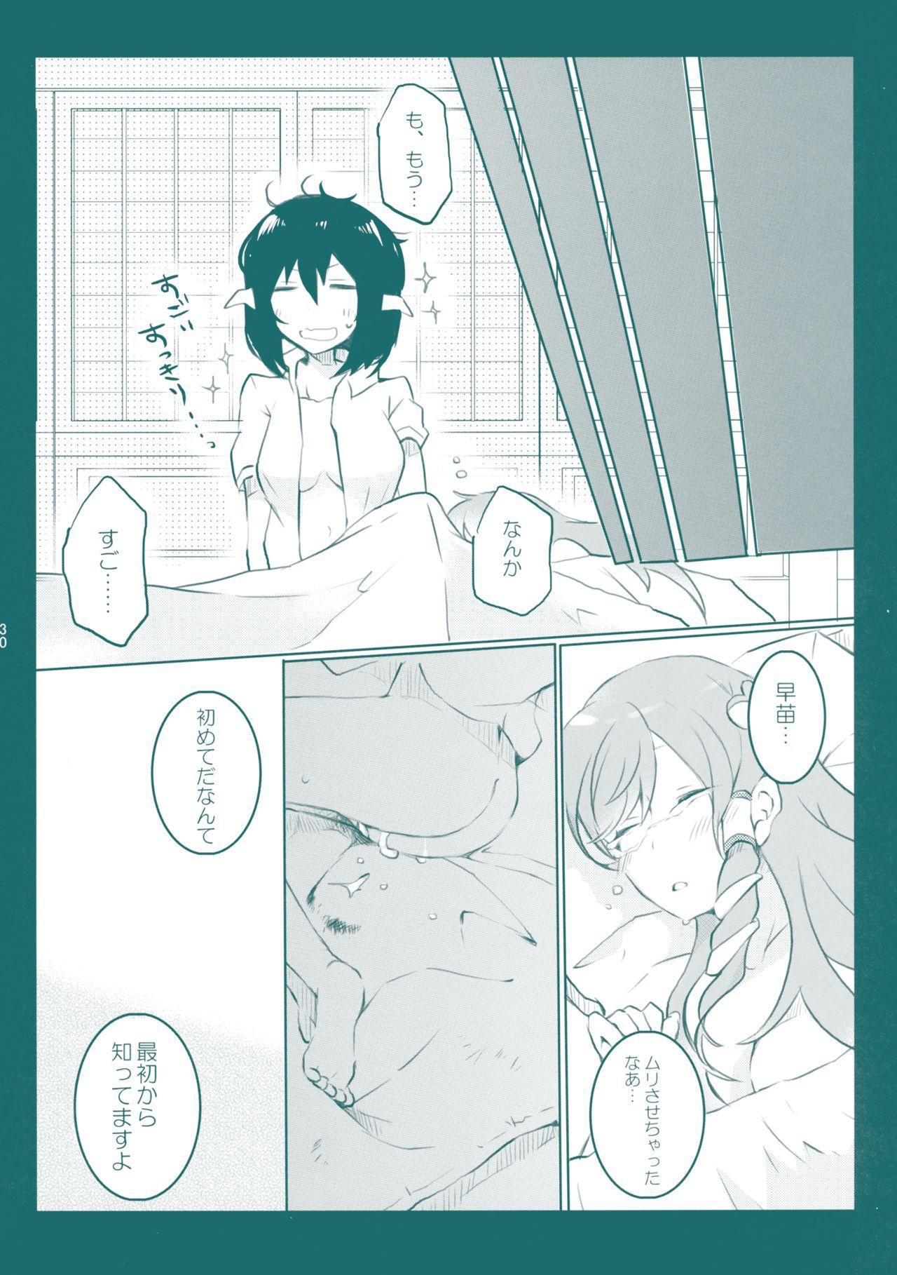 Kiseki to Mahou no Reversible! 28