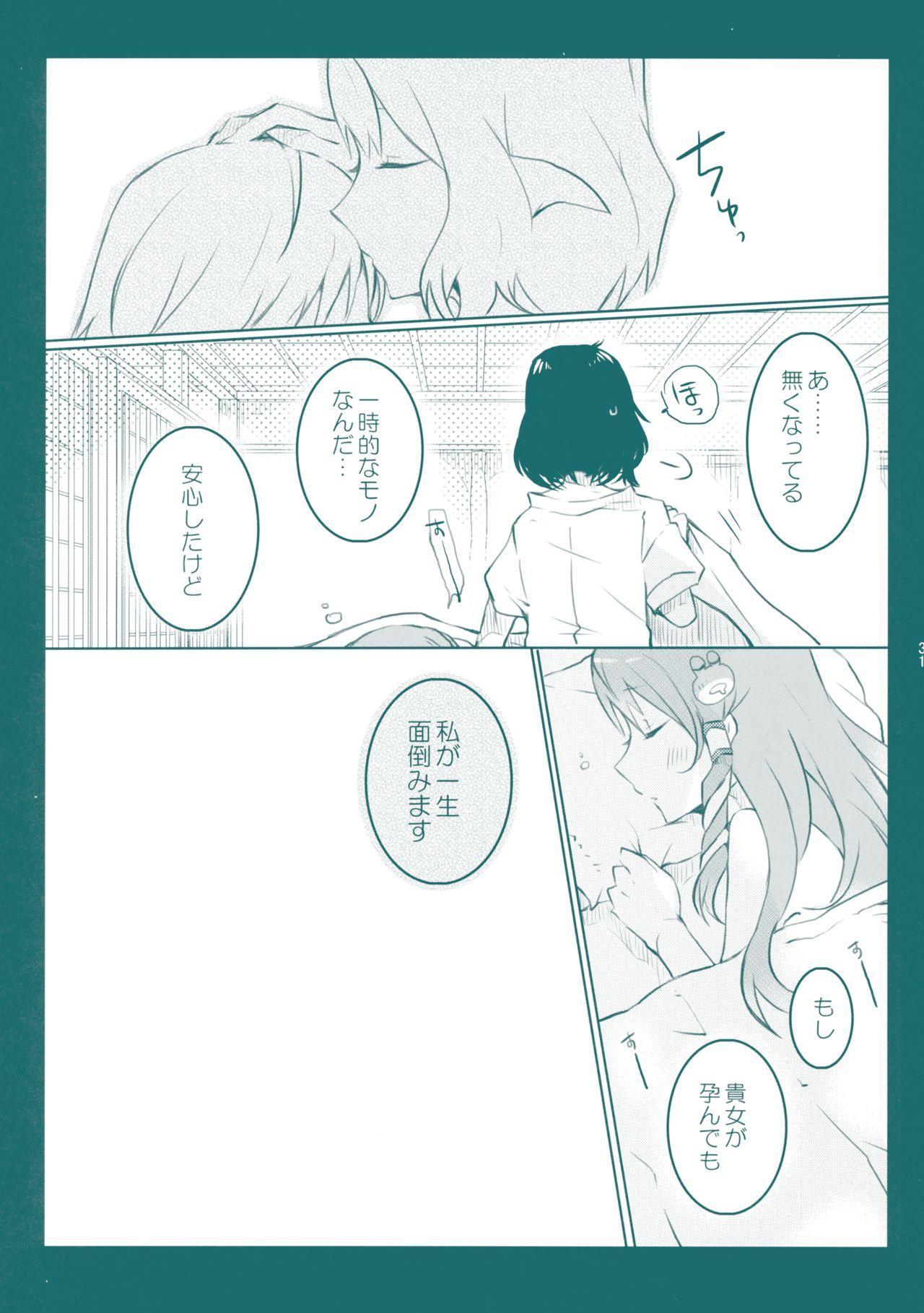 Kiseki to Mahou no Reversible! 29
