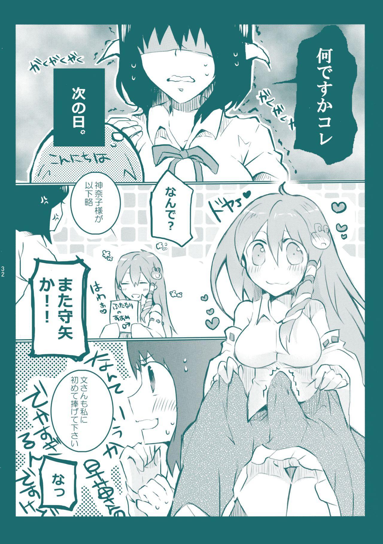 Kiseki to Mahou no Reversible! 30