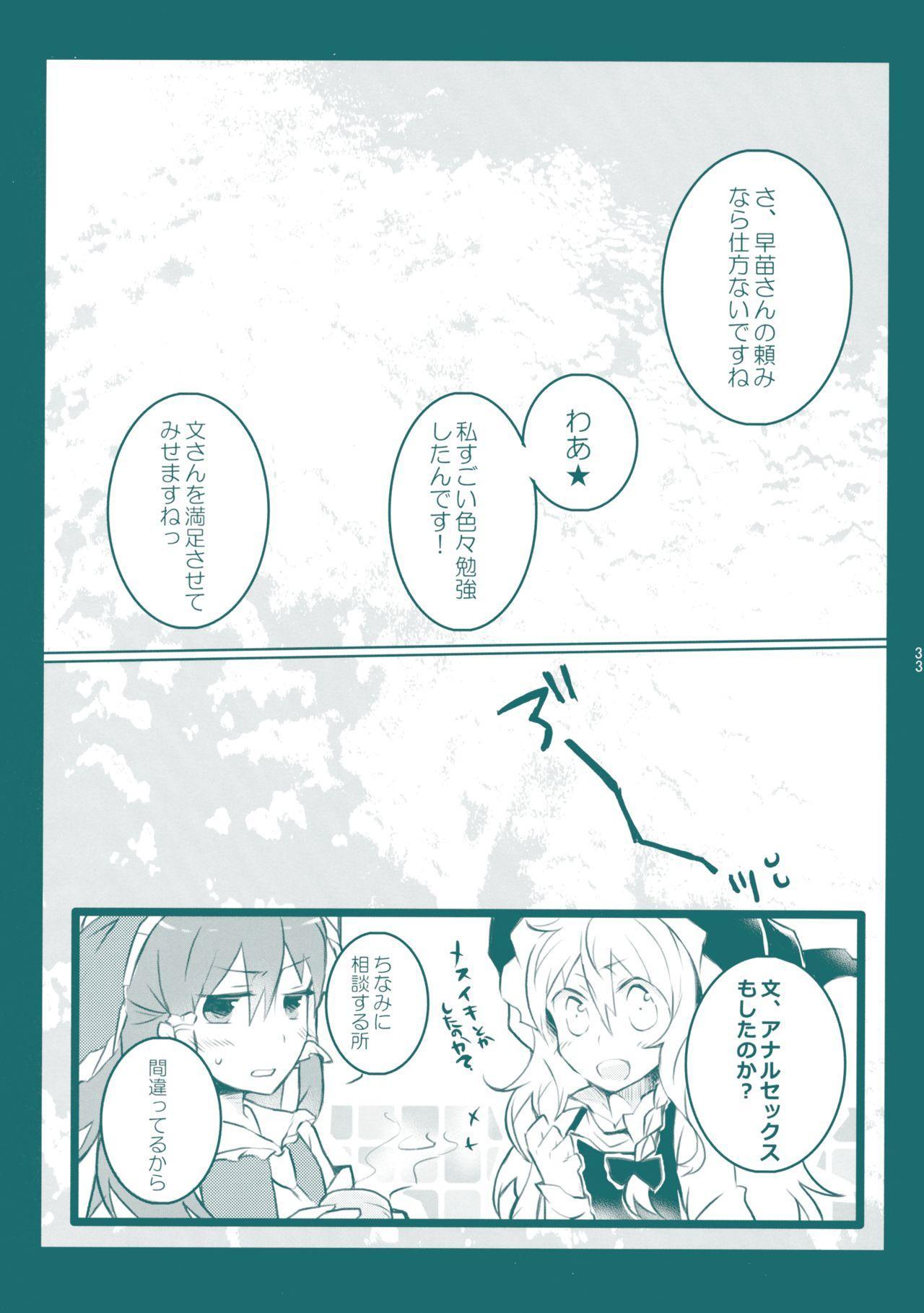 Kiseki to Mahou no Reversible! 31