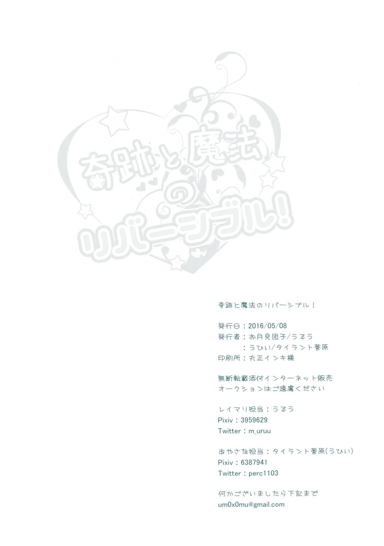 Kiseki to Mahou no Reversible! 32