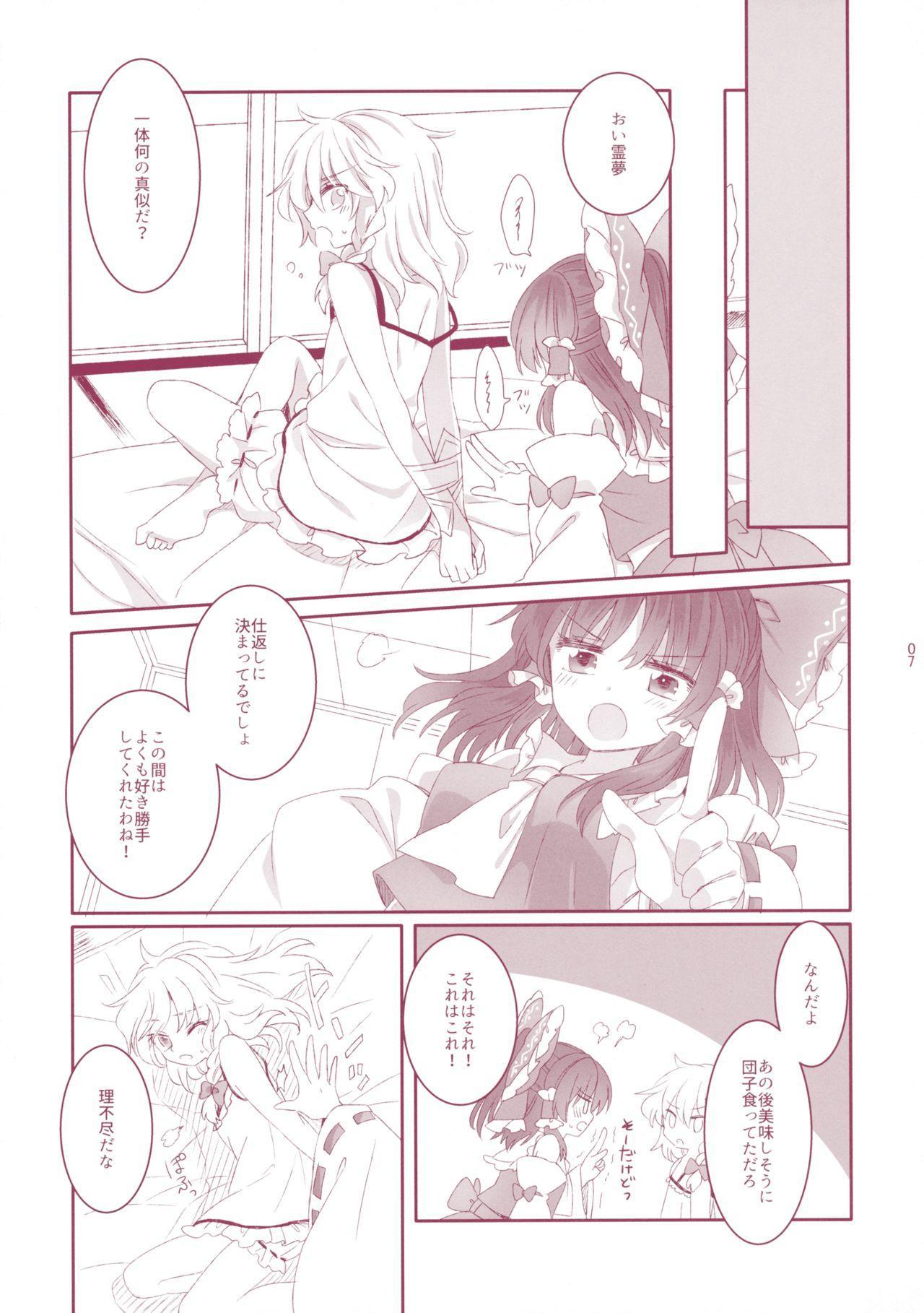 Kiseki to Mahou no Reversible! 5