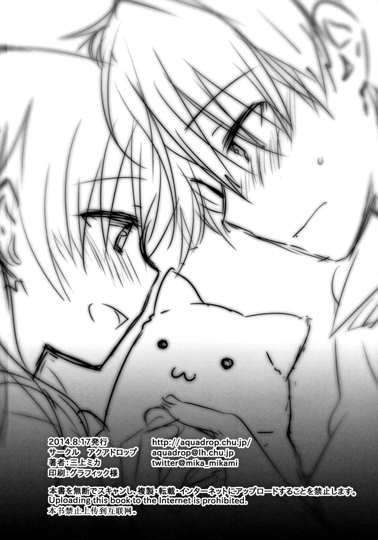 Oyasumi Sex am2:00 37