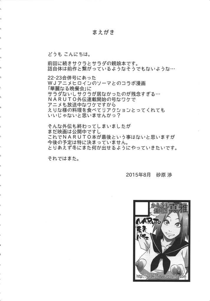Kinohadonburi Okawari 2 2