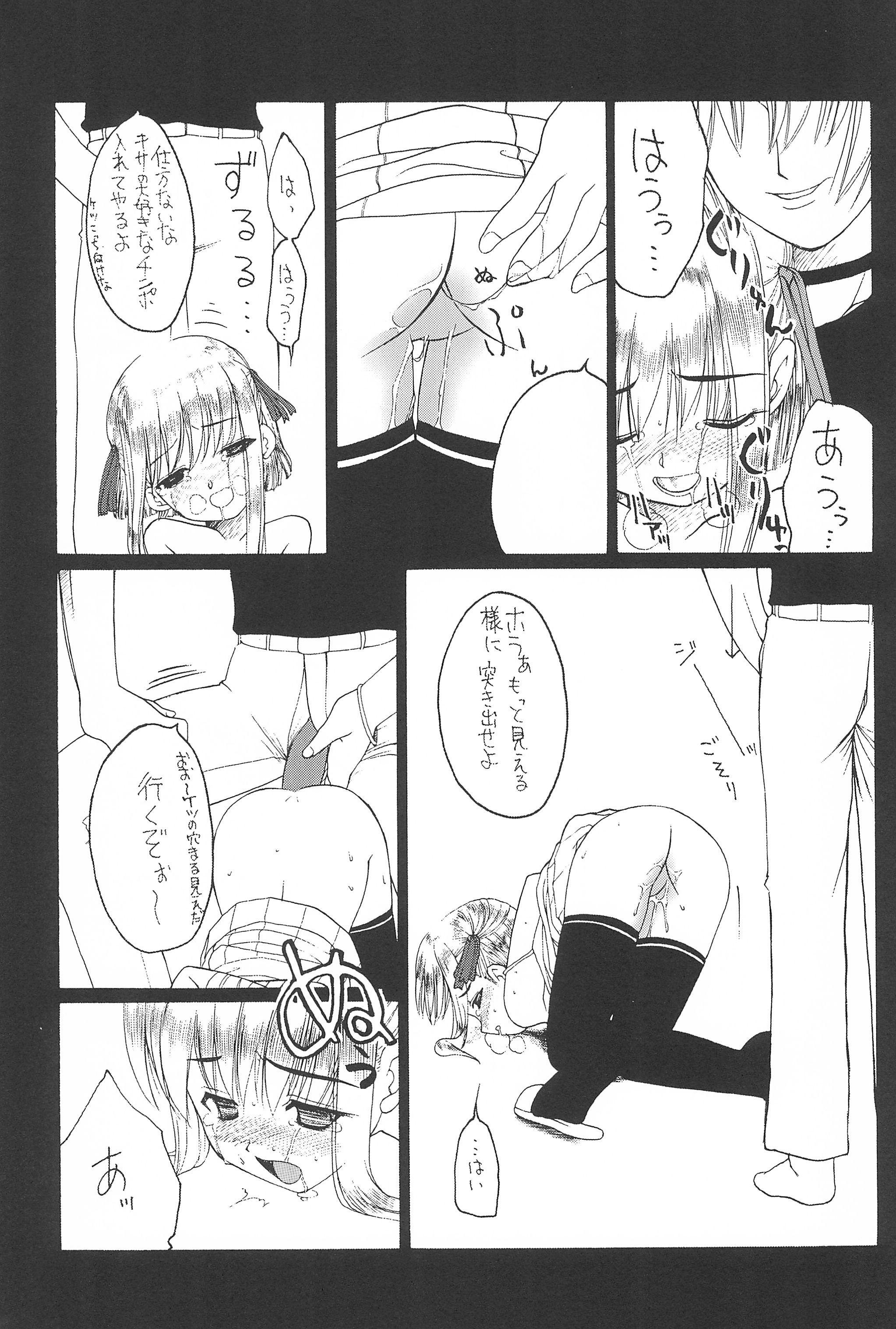 (SC22) [Shinobi no Yakata (Iwama Yoshiki) JEWEL-BOX 10 LOLITA-SARAD (Various) 10