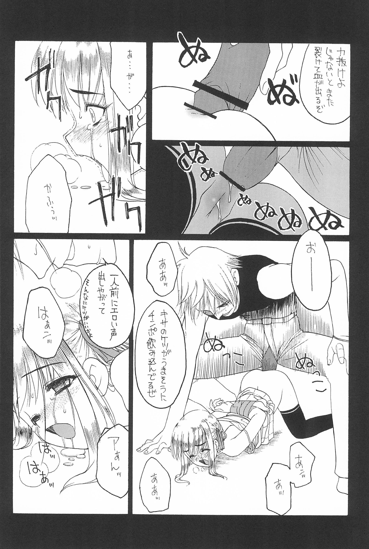 (SC22) [Shinobi no Yakata (Iwama Yoshiki) JEWEL-BOX 10 LOLITA-SARAD (Various) 11