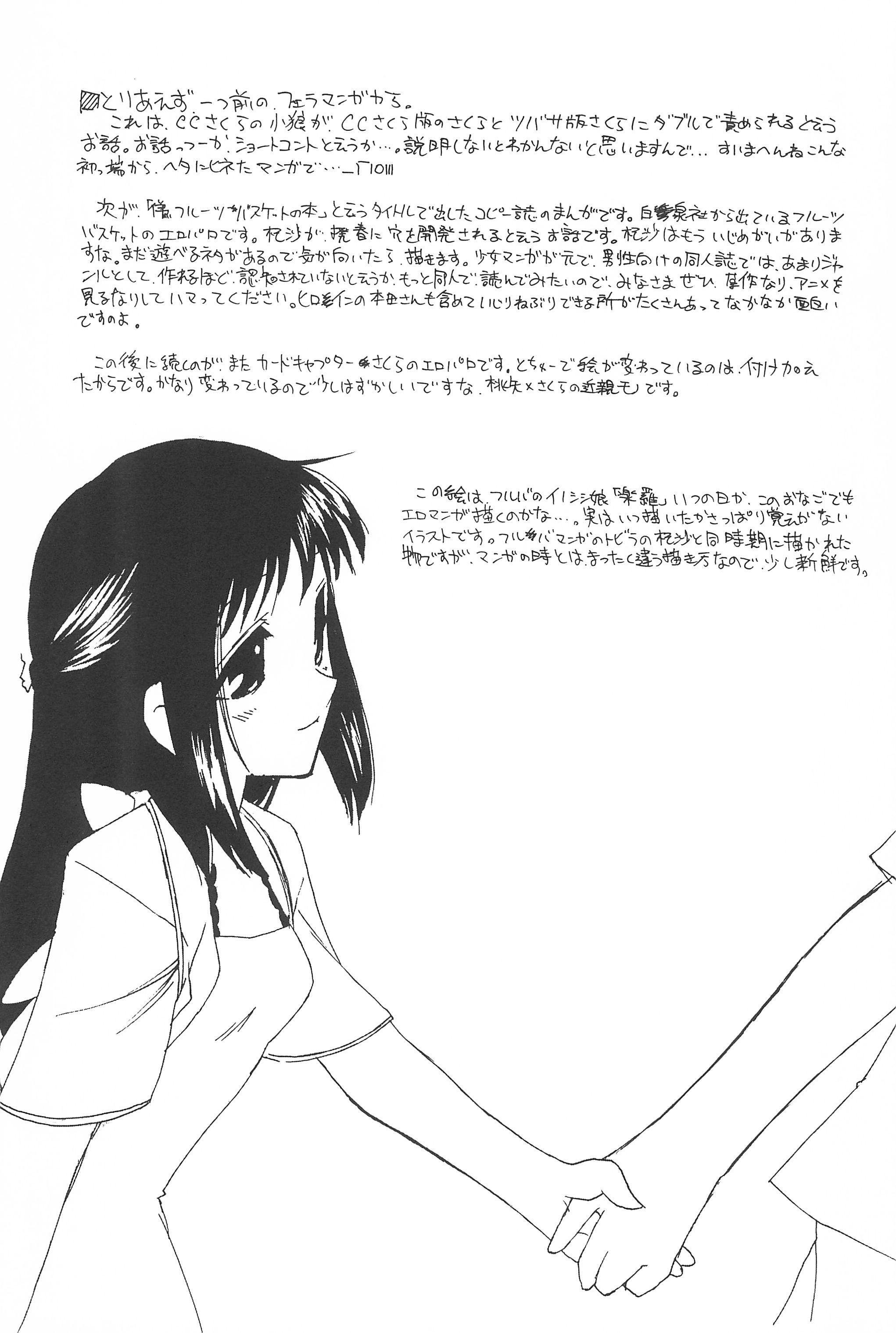 (SC22) [Shinobi no Yakata (Iwama Yoshiki) JEWEL-BOX 10 LOLITA-SARAD (Various) 20