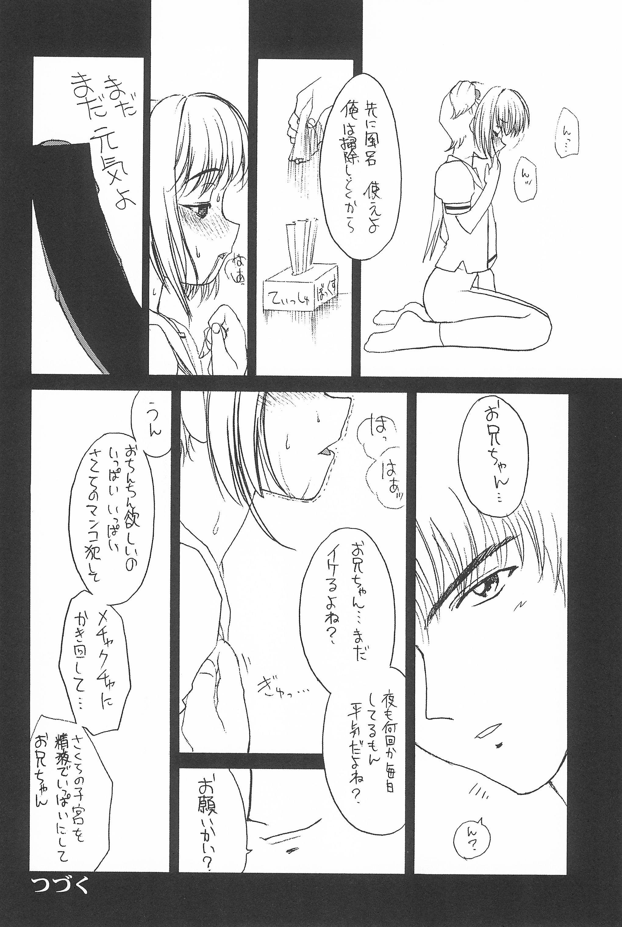 (SC22) [Shinobi no Yakata (Iwama Yoshiki) JEWEL-BOX 10 LOLITA-SARAD (Various) 33
