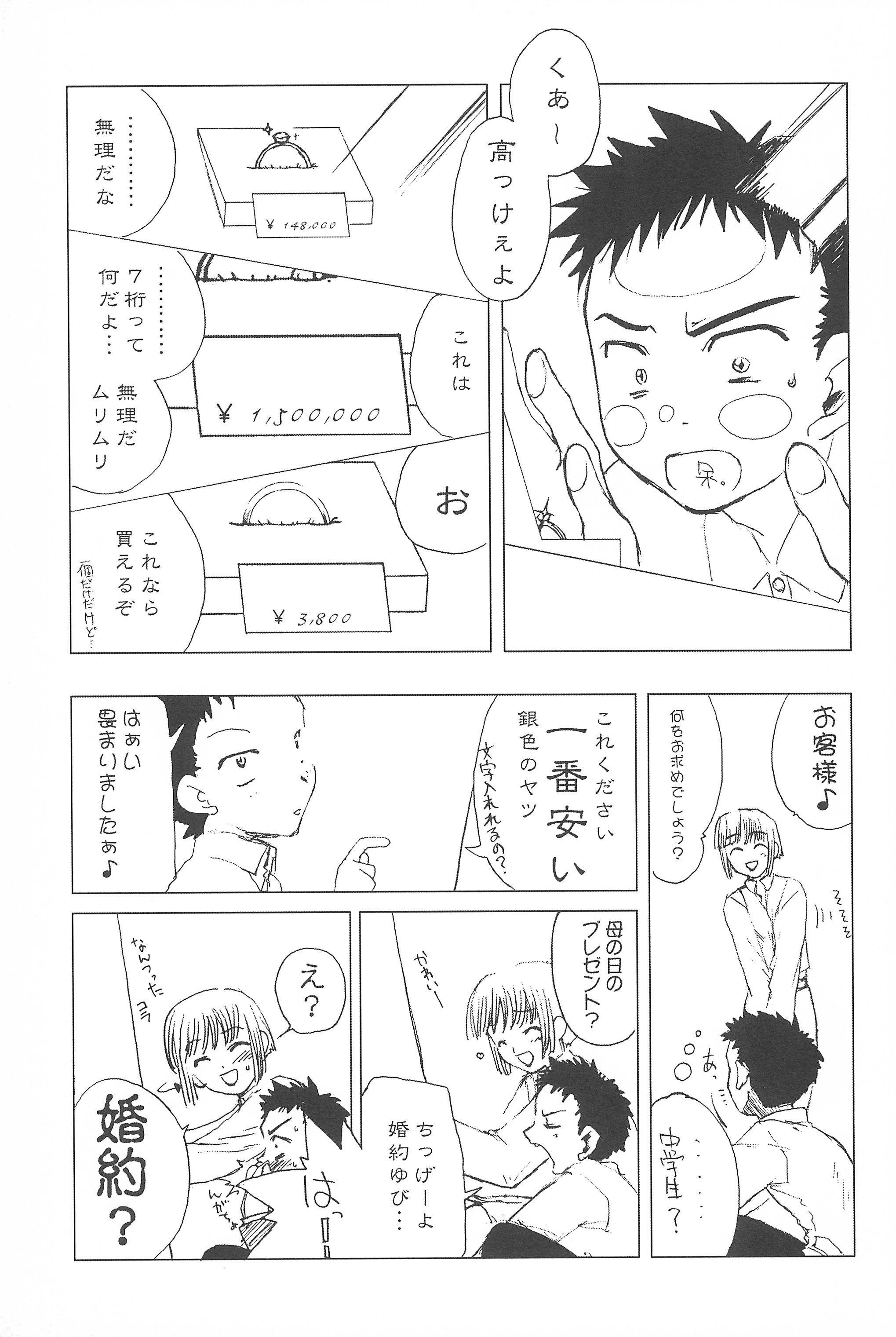 (SC22) [Shinobi no Yakata (Iwama Yoshiki) JEWEL-BOX 10 LOLITA-SARAD (Various) 38