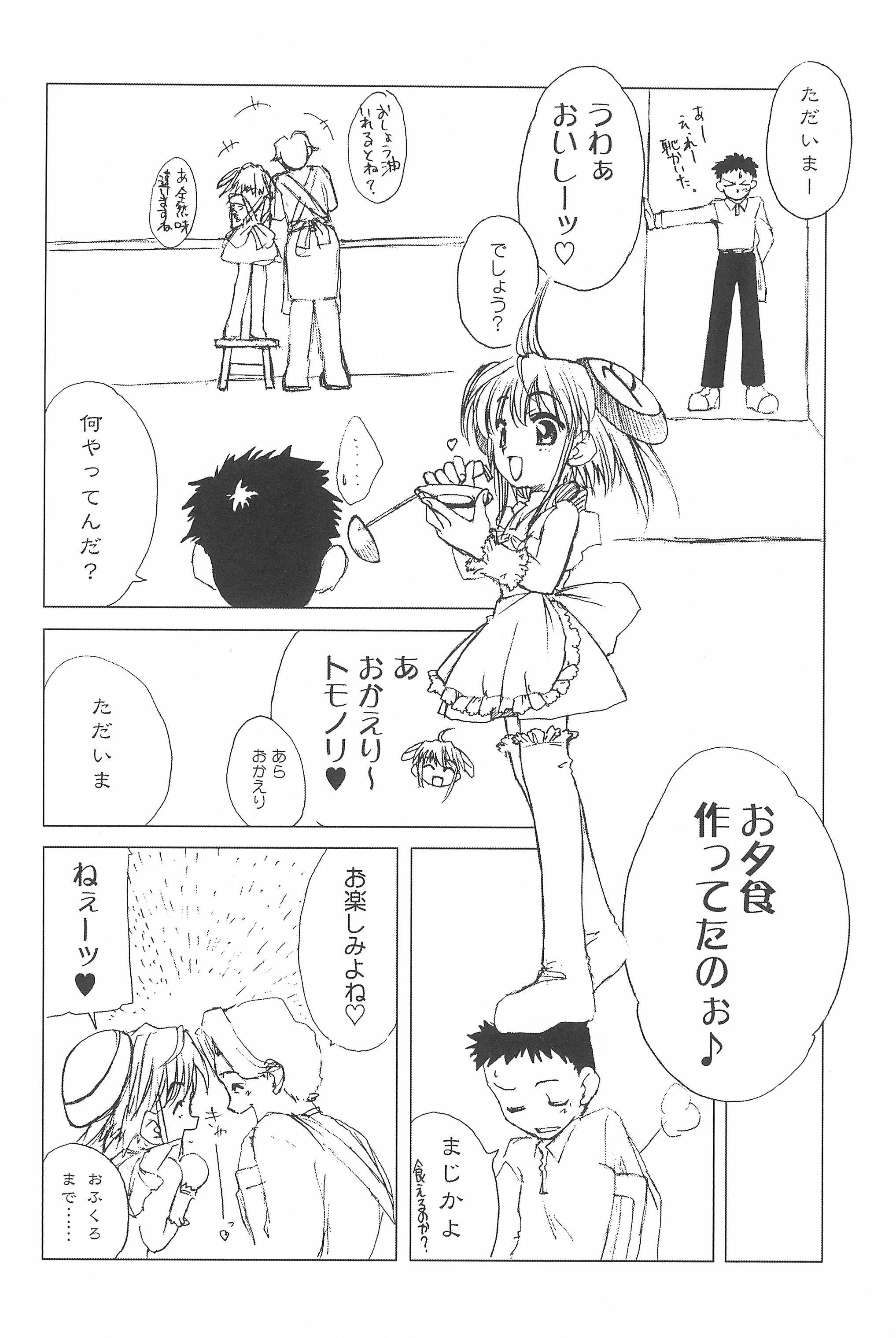 (SC22) [Shinobi no Yakata (Iwama Yoshiki) JEWEL-BOX 10 LOLITA-SARAD (Various) 39