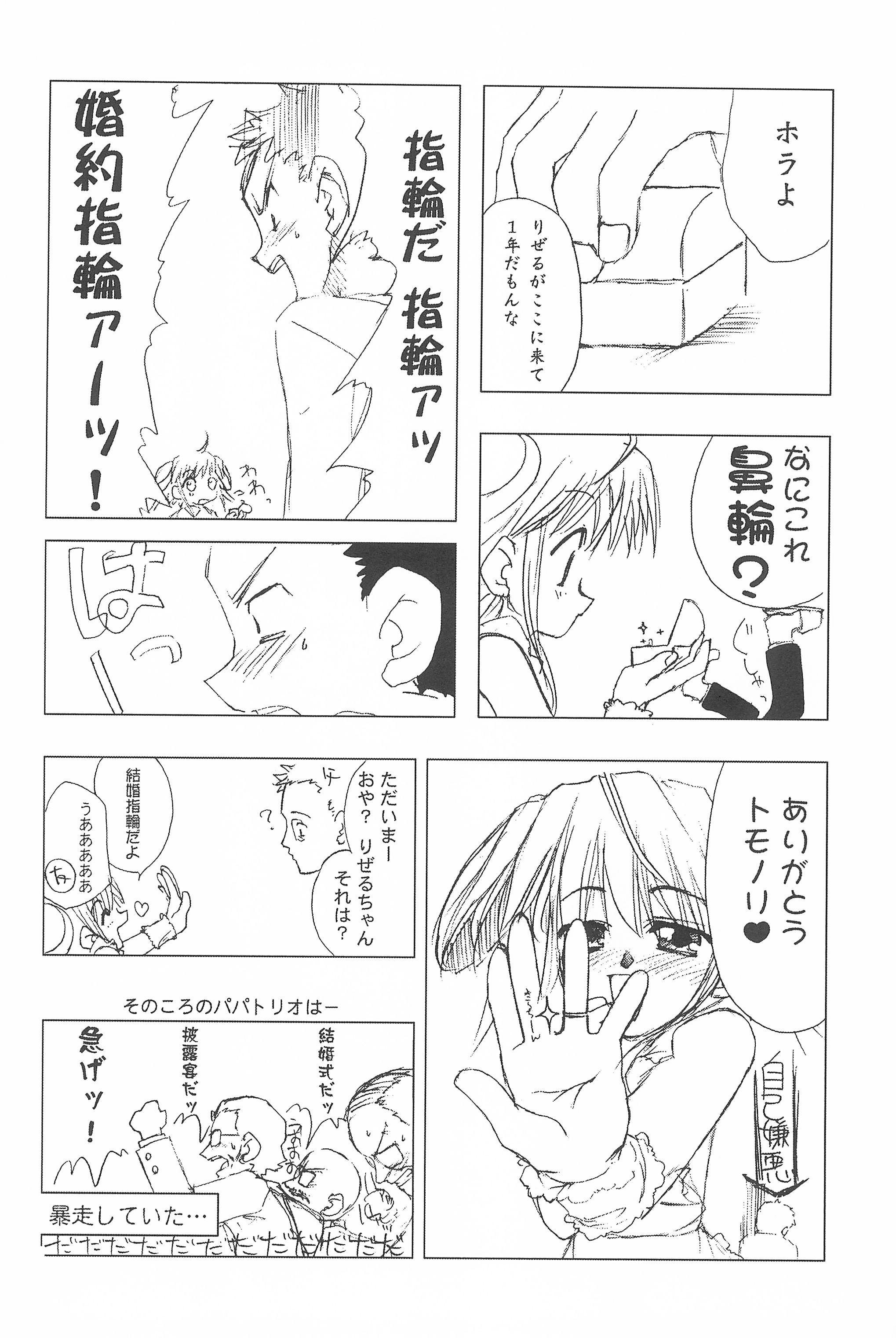 (SC22) [Shinobi no Yakata (Iwama Yoshiki) JEWEL-BOX 10 LOLITA-SARAD (Various) 41