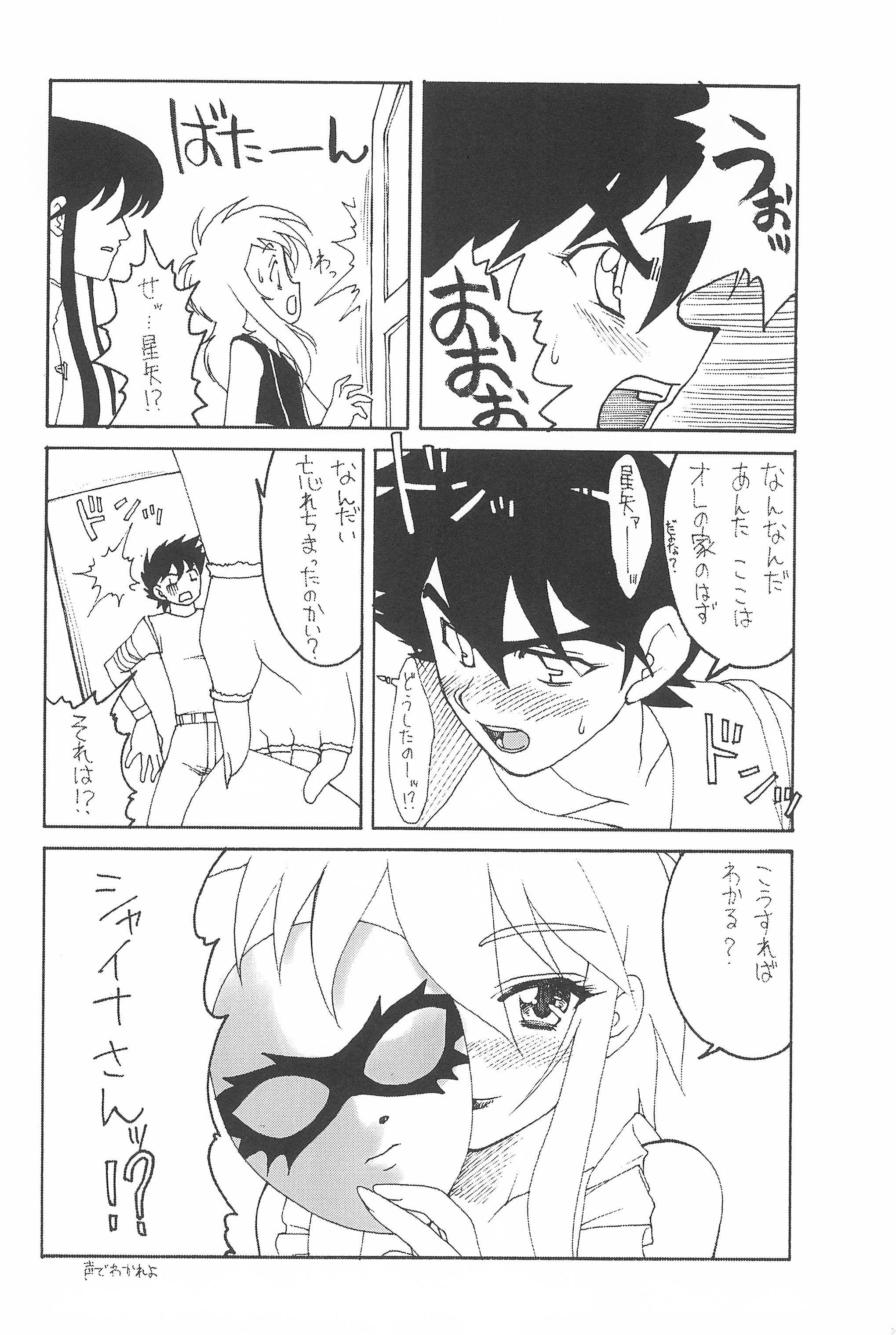 (SC22) [Shinobi no Yakata (Iwama Yoshiki) JEWEL-BOX 10 LOLITA-SARAD (Various) 45