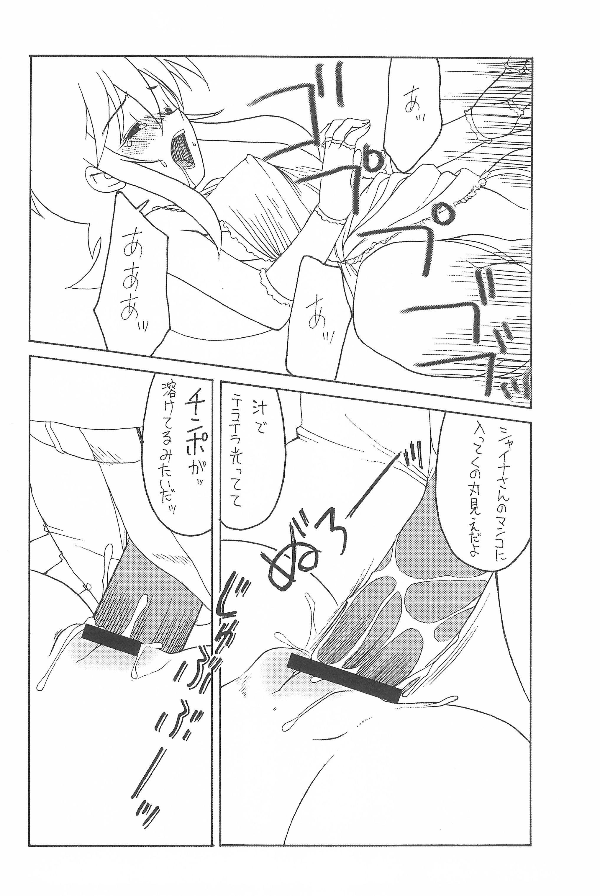 (SC22) [Shinobi no Yakata (Iwama Yoshiki) JEWEL-BOX 10 LOLITA-SARAD (Various) 53
