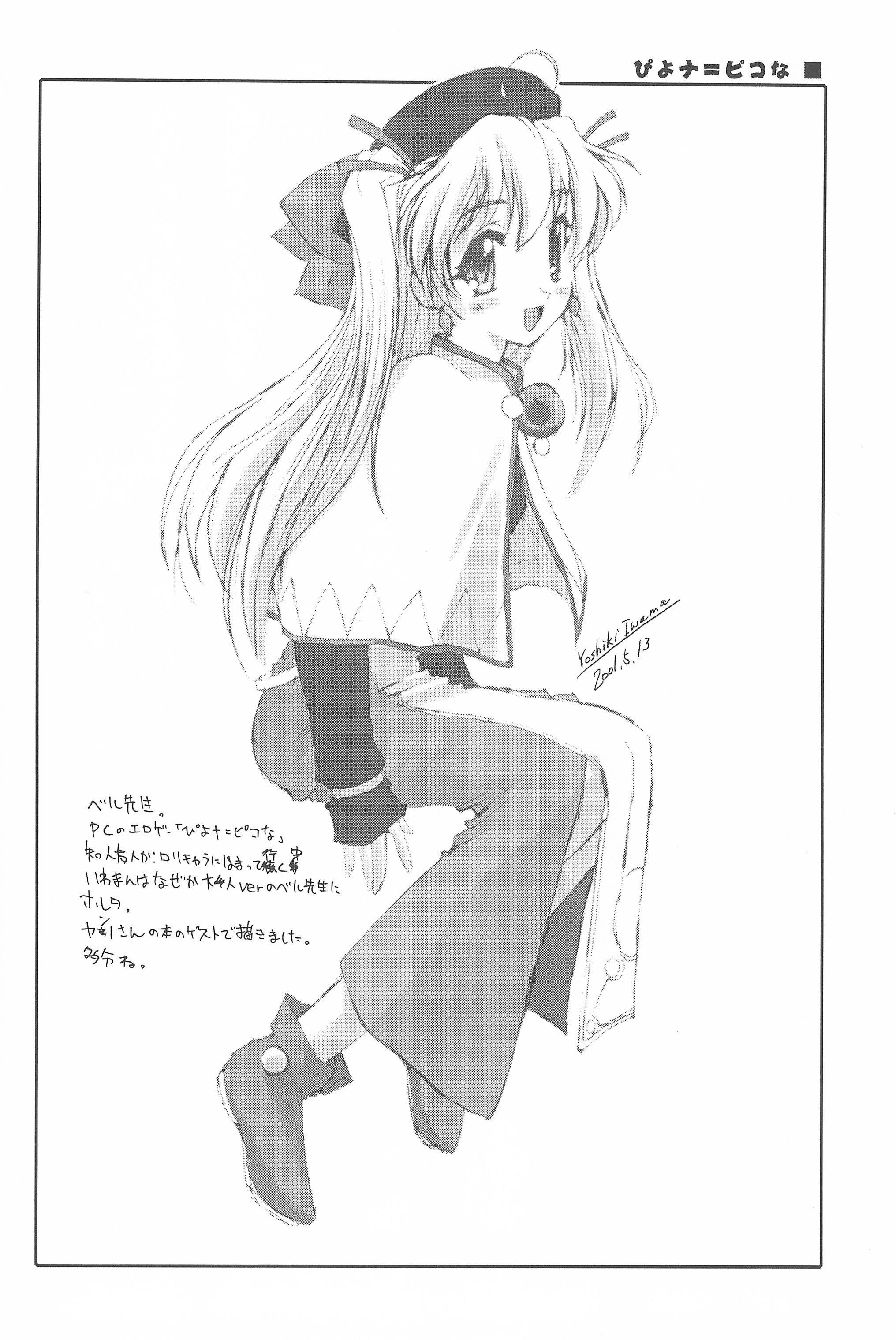 (SC22) [Shinobi no Yakata (Iwama Yoshiki) JEWEL-BOX 10 LOLITA-SARAD (Various) 57