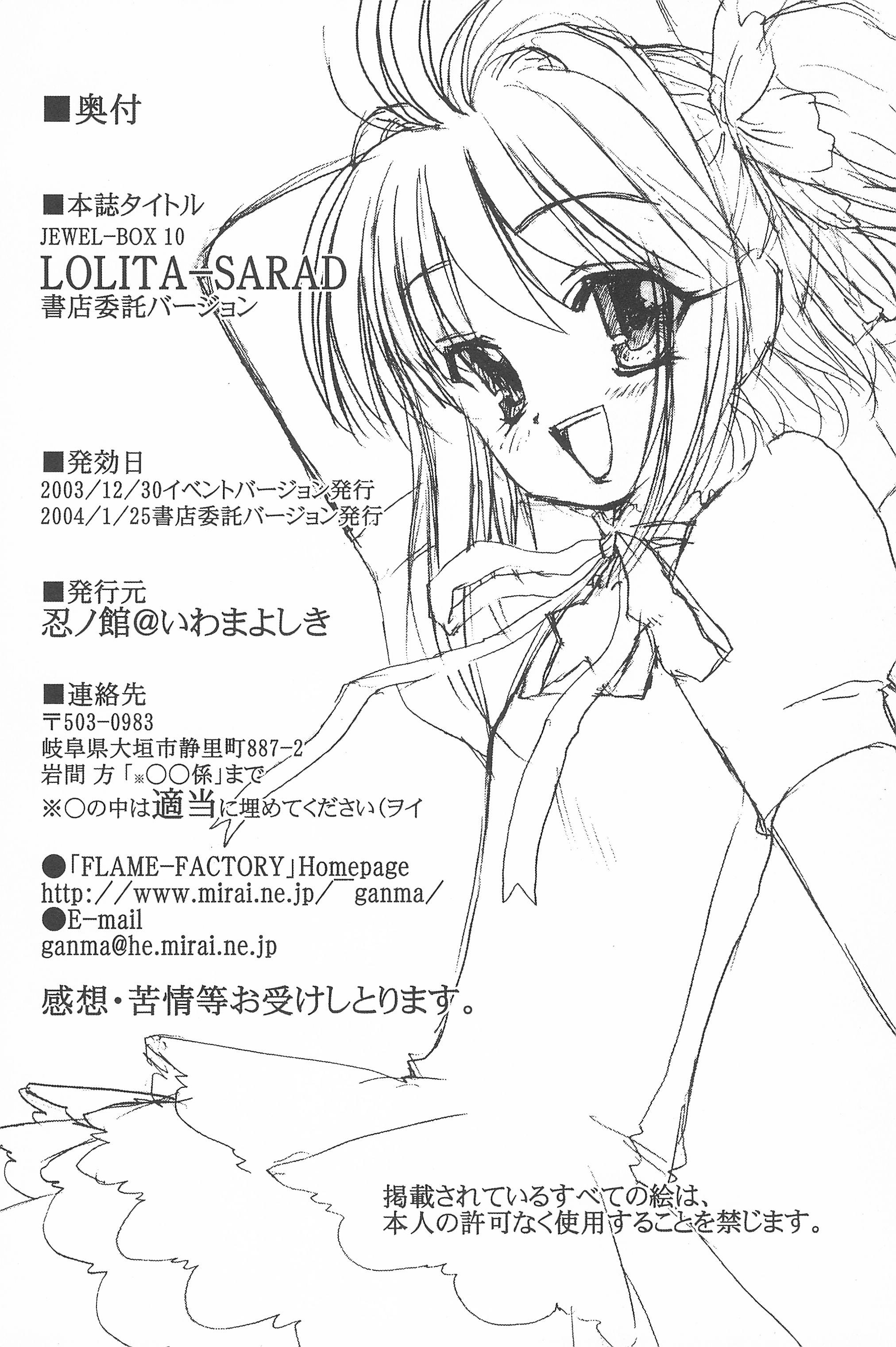 (SC22) [Shinobi no Yakata (Iwama Yoshiki) JEWEL-BOX 10 LOLITA-SARAD (Various) 69