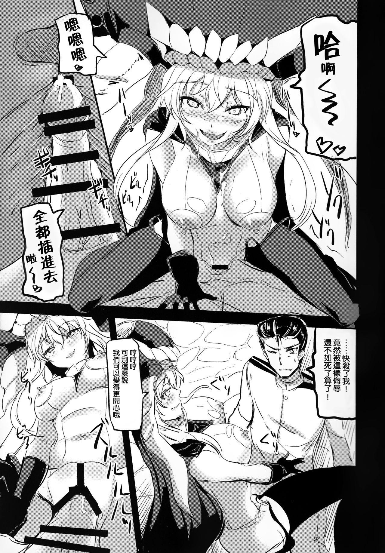Shinkai nite Shizumu 10