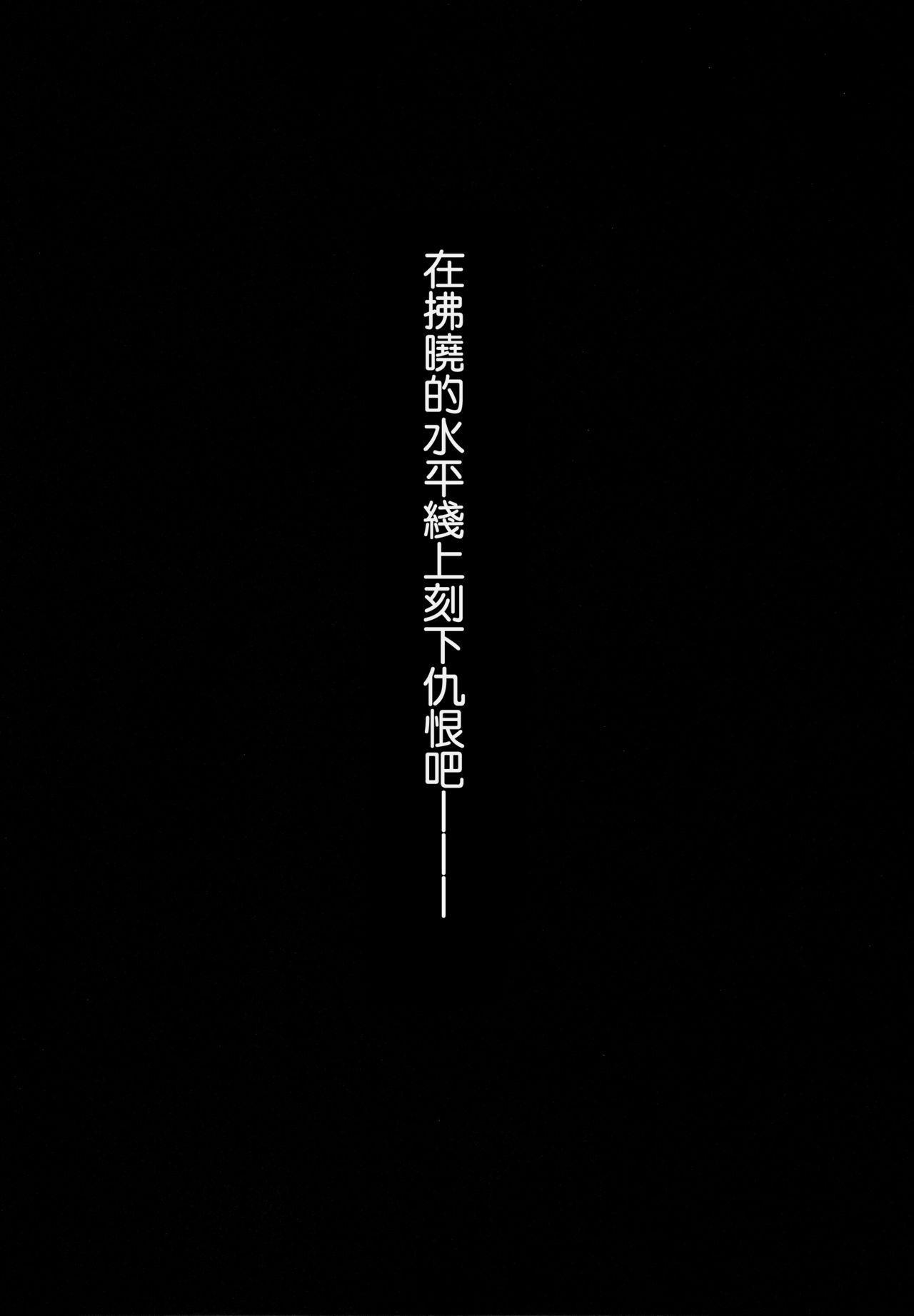 Shinkai nite Shizumu 22