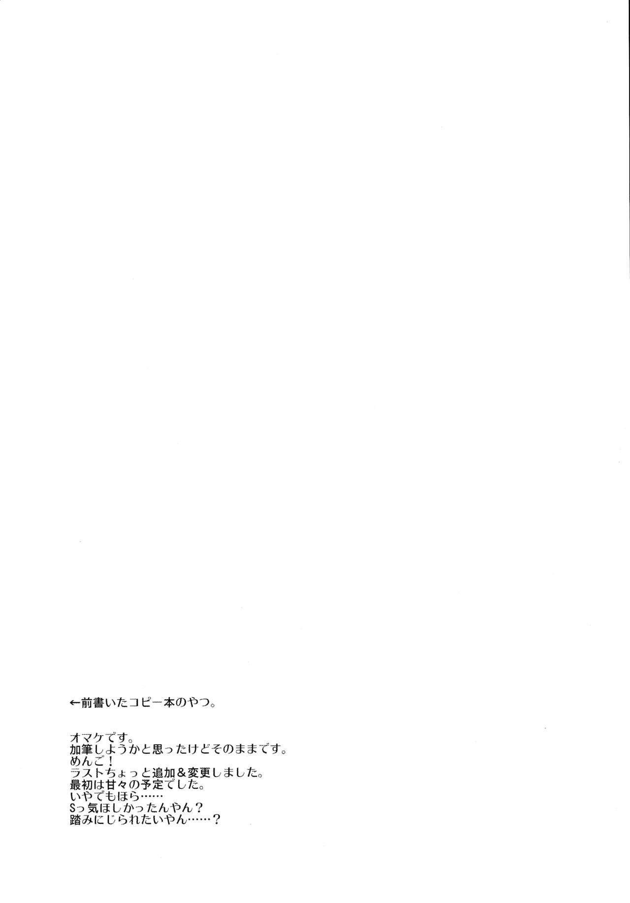 Shinkai nite Shizumu 23