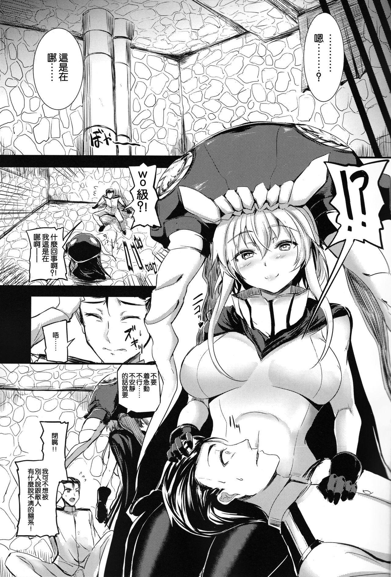 Shinkai nite Shizumu 2