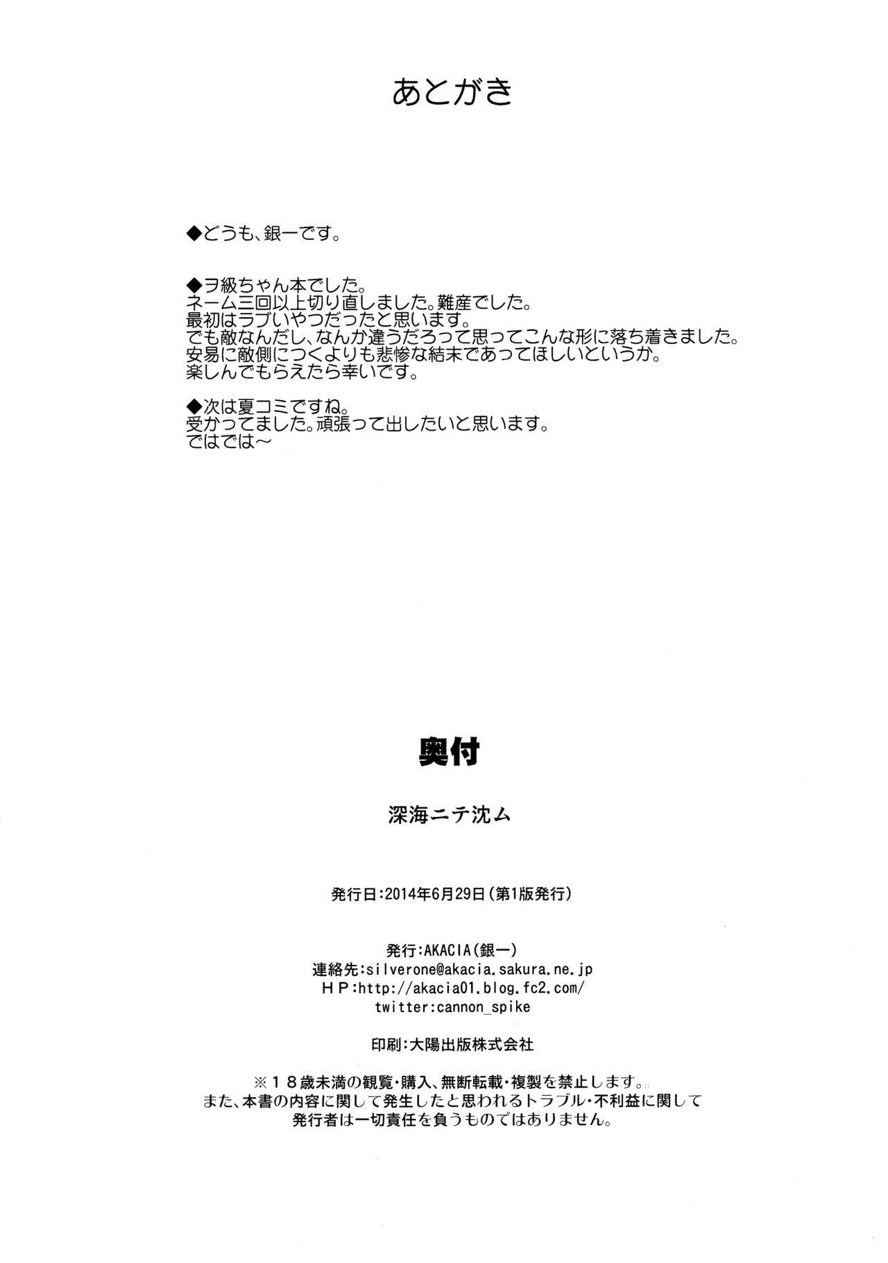 Shinkai nite Shizumu 29