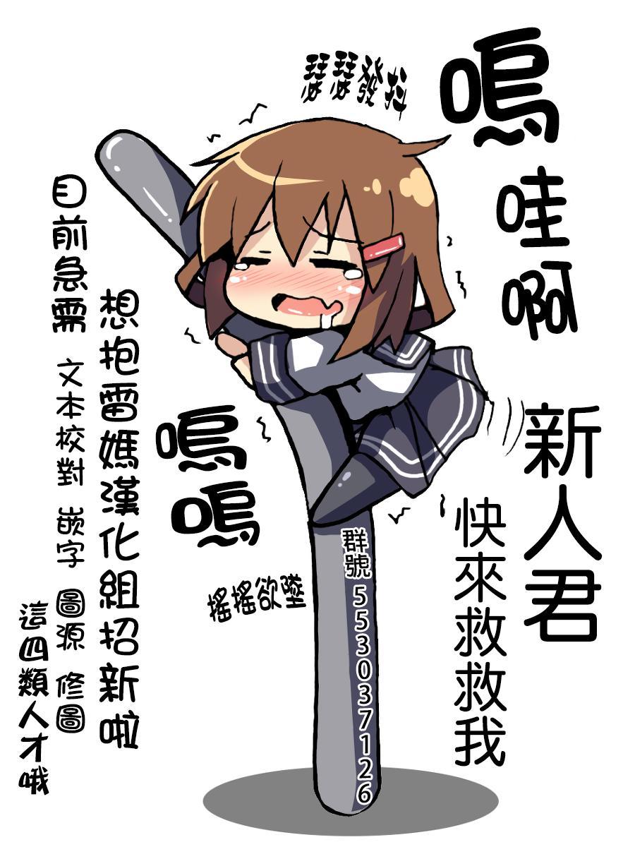 Shinkai nite Shizumu 31