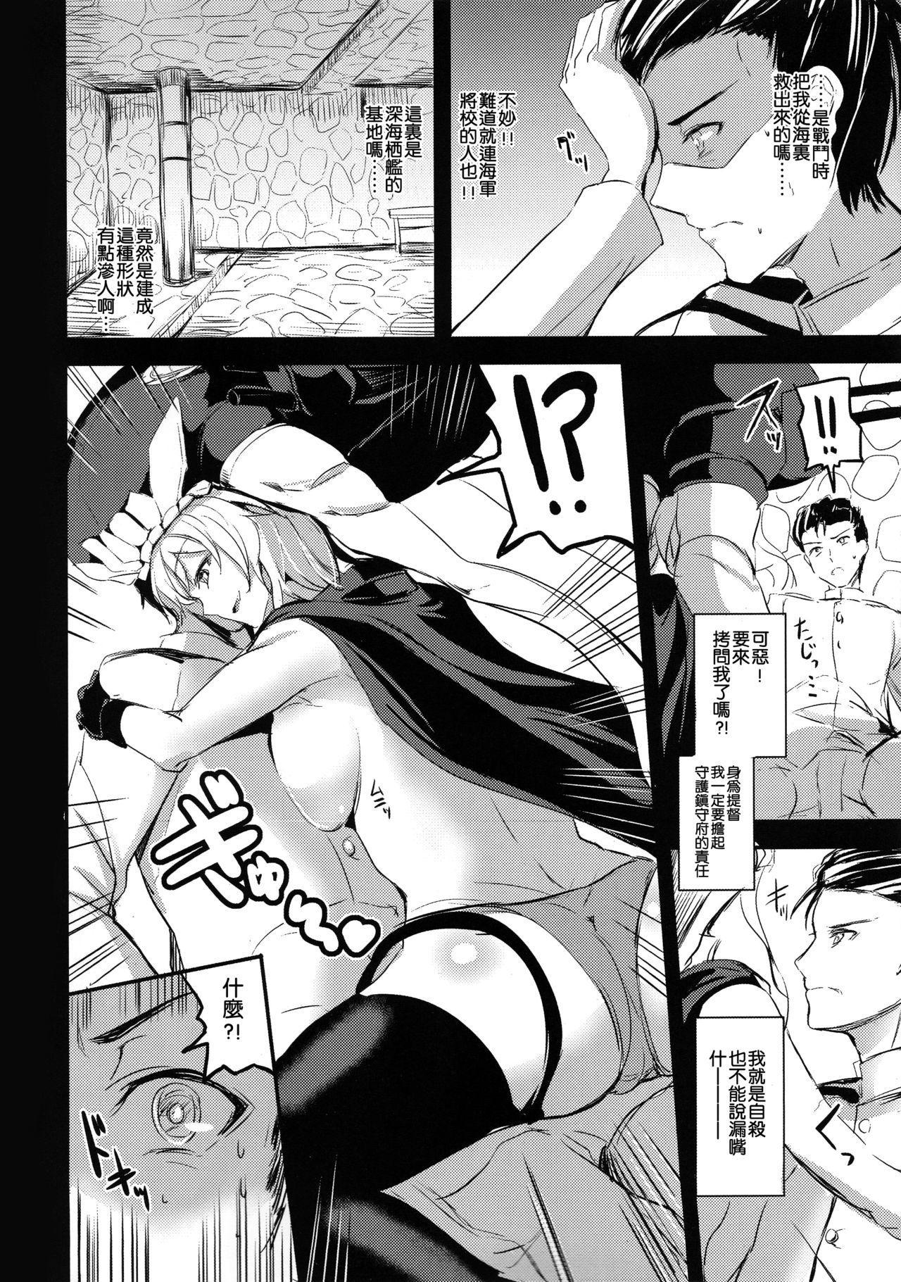 Shinkai nite Shizumu 3