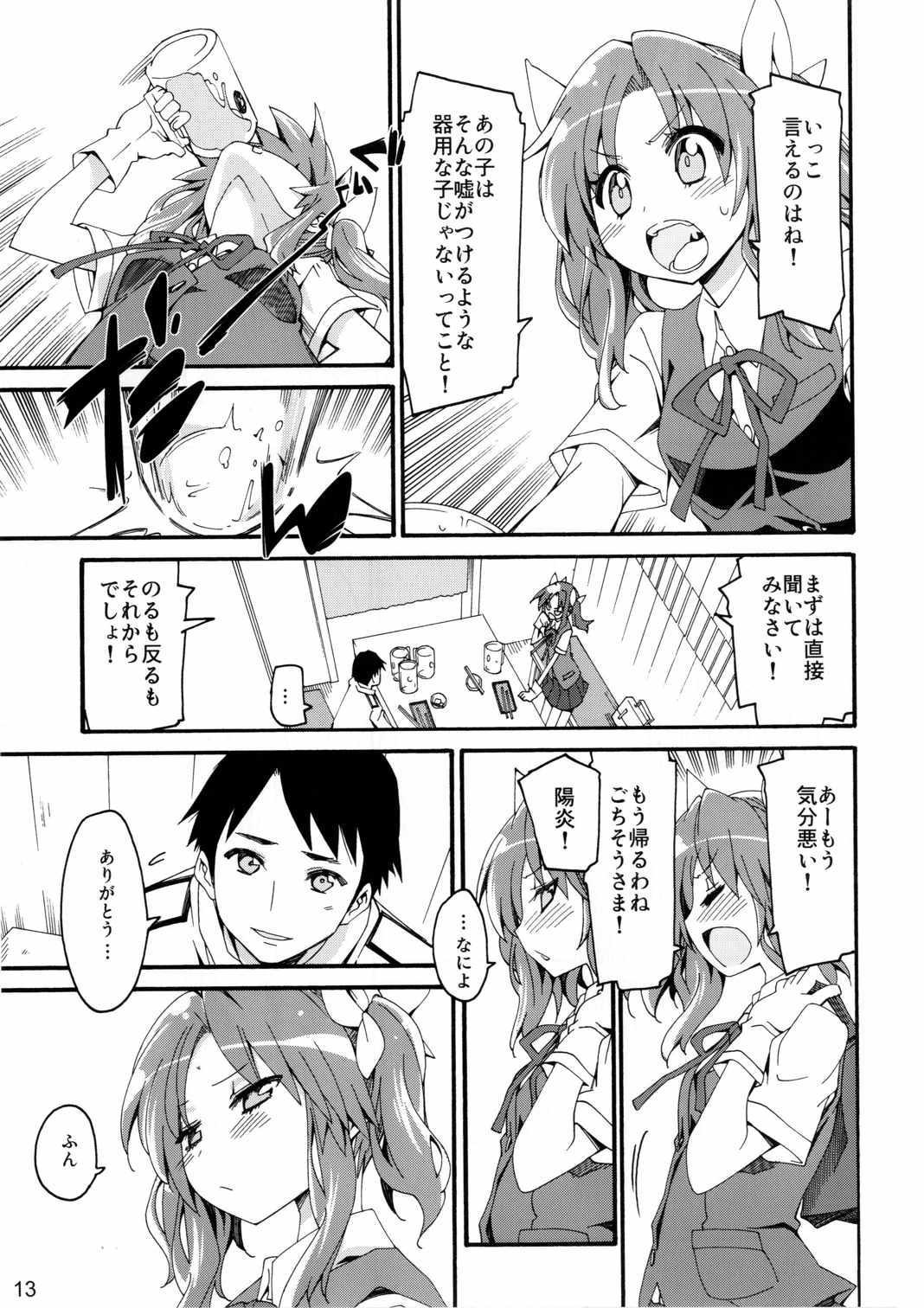 Shiranui wa Teitoku ni... 11