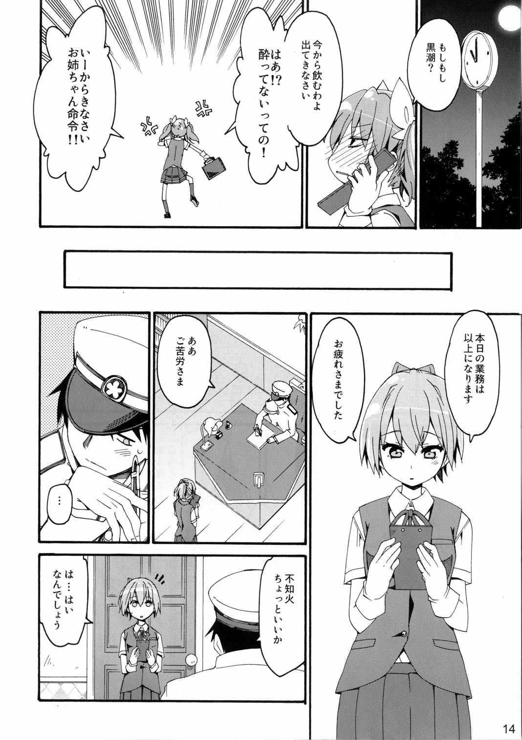 Shiranui wa Teitoku ni... 12