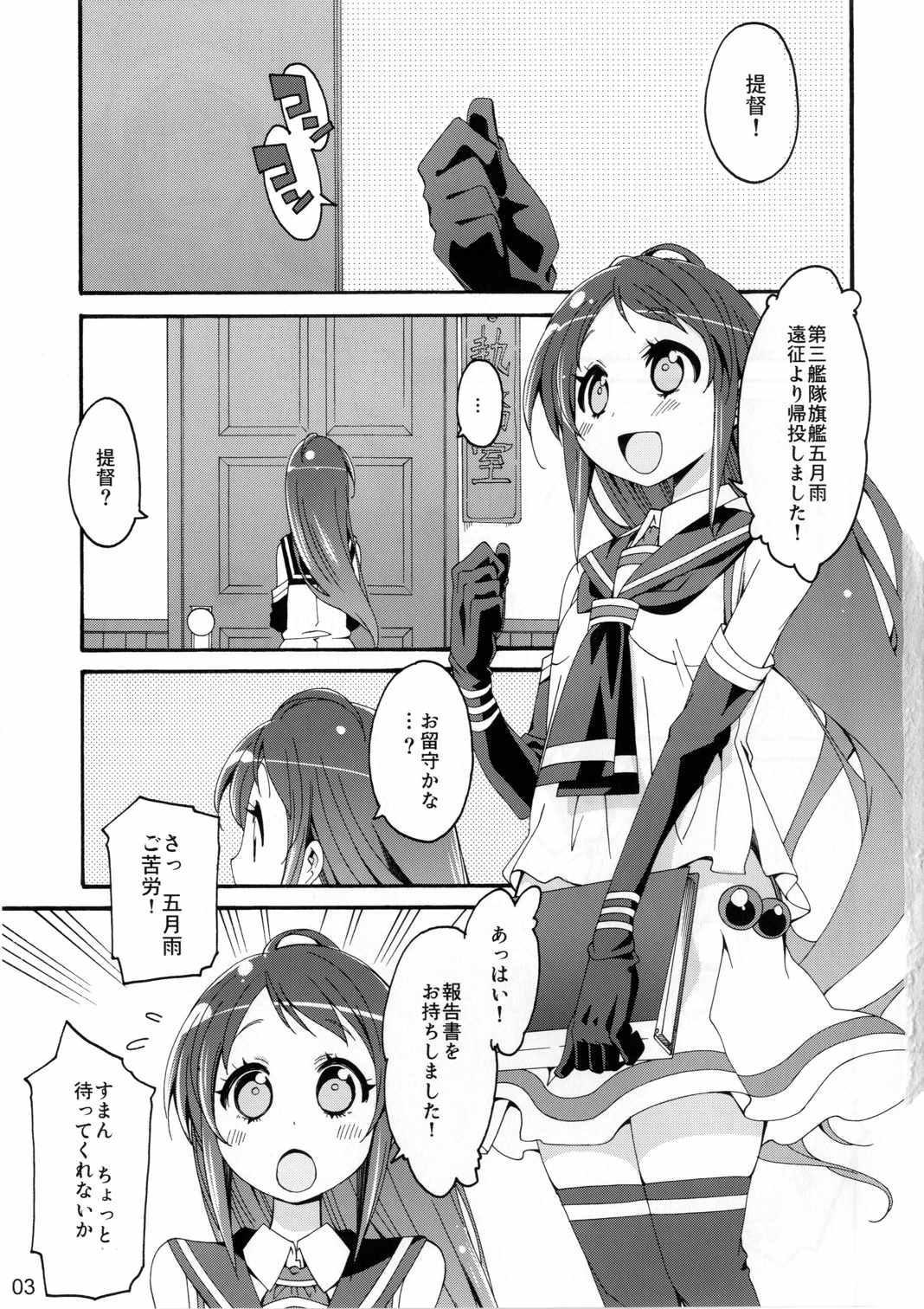 Shiranui wa Teitoku ni... 1
