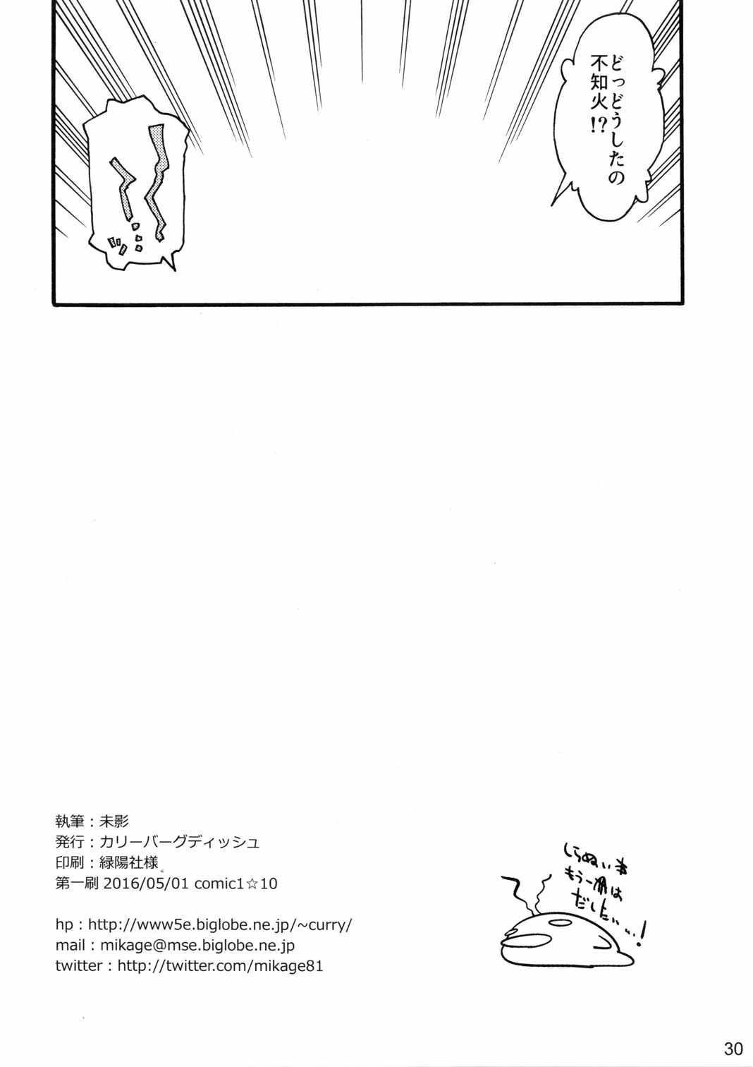 Shiranui wa Teitoku ni... 28