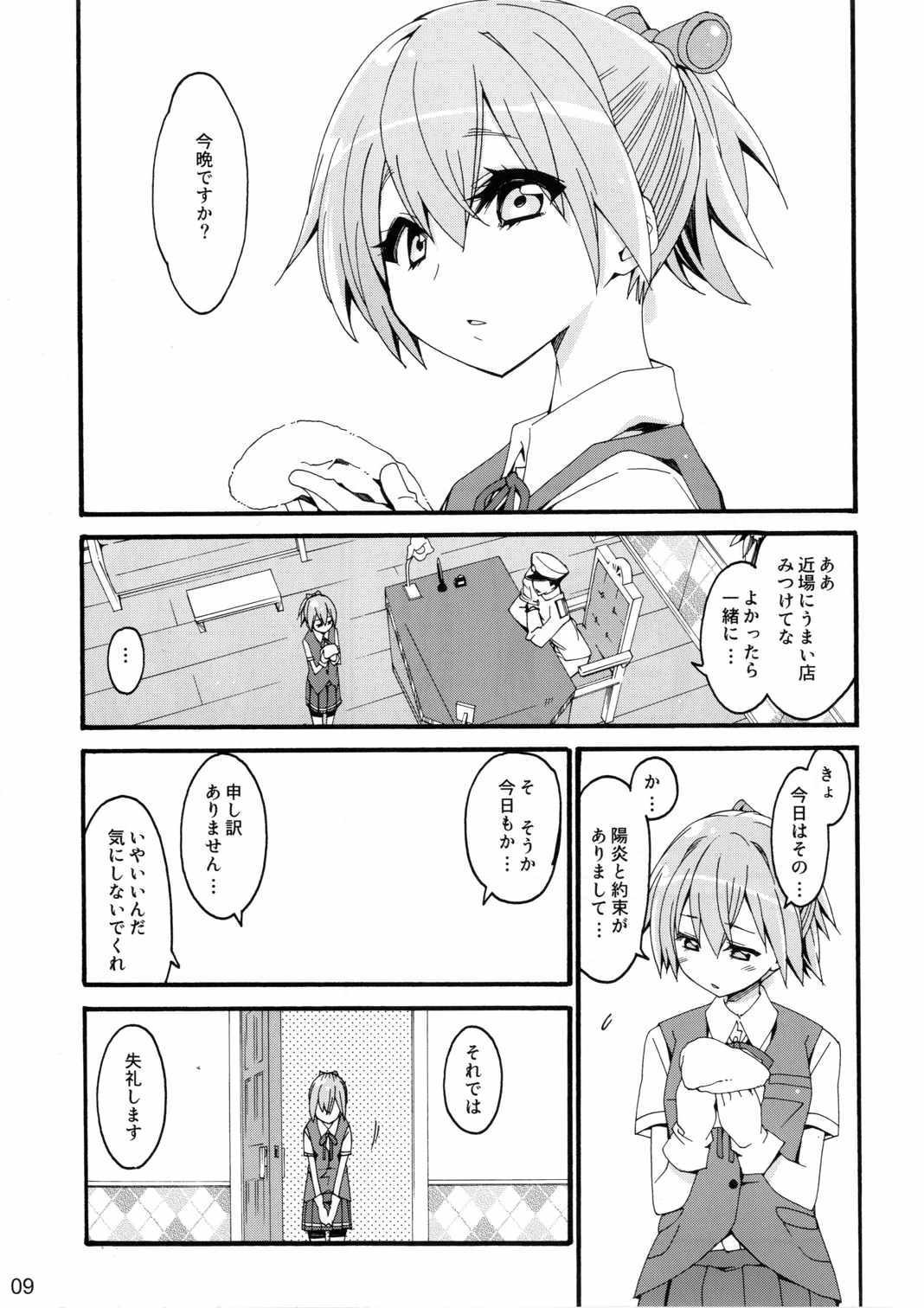 Shiranui wa Teitoku ni... 7