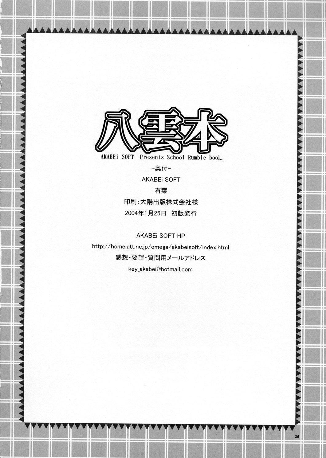 Yakumo Hon 24