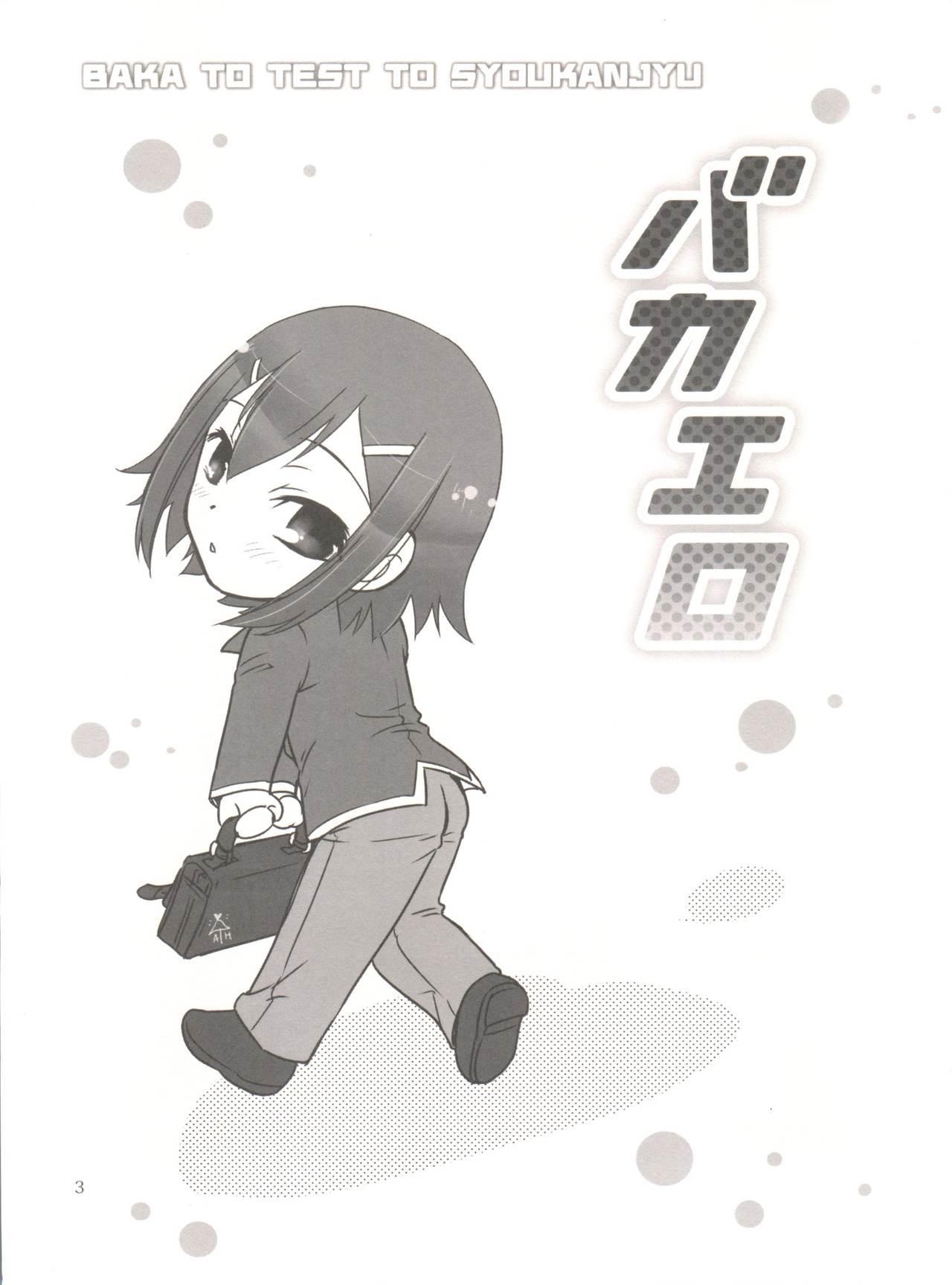 BakaEro 1
