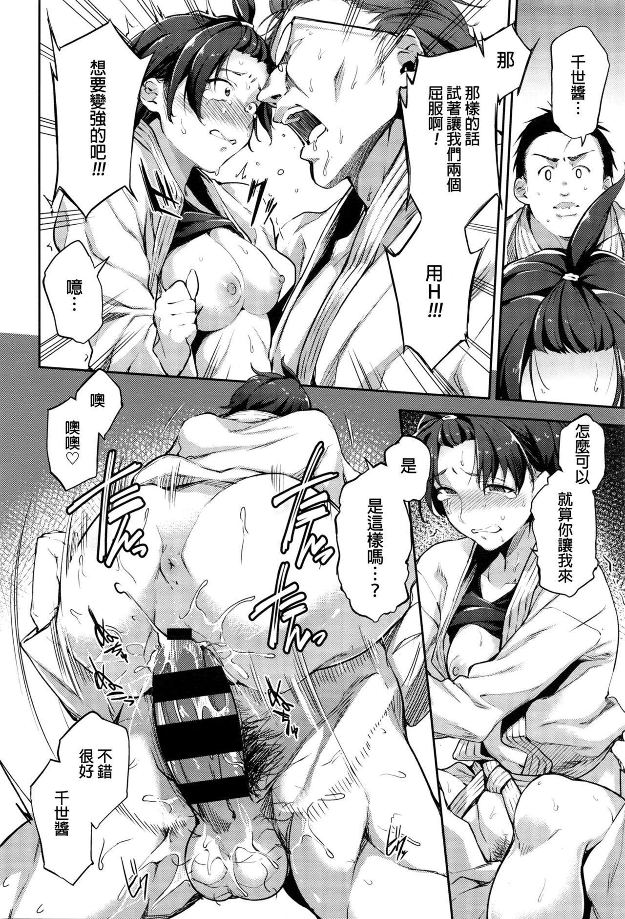 Anoko o Osaekomi! 15