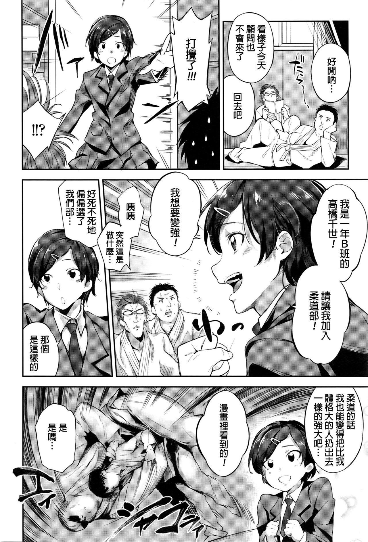 Anoko o Osaekomi! 1