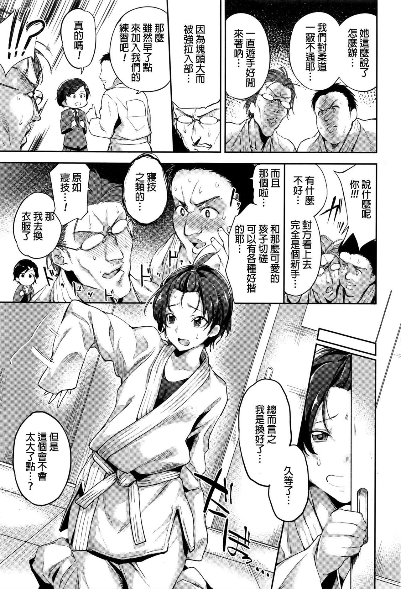 Anoko o Osaekomi! 2