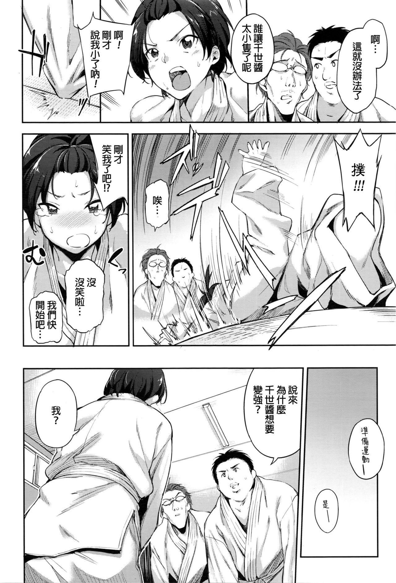 Anoko o Osaekomi! 3