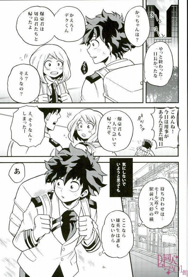 Hajimete XXX Hero 9