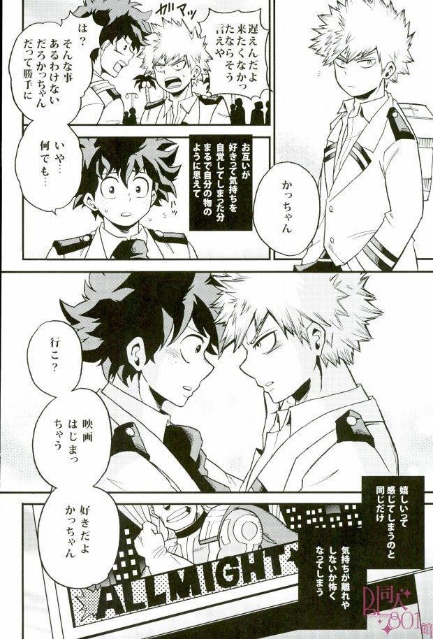 Hajimete XXX Hero 10