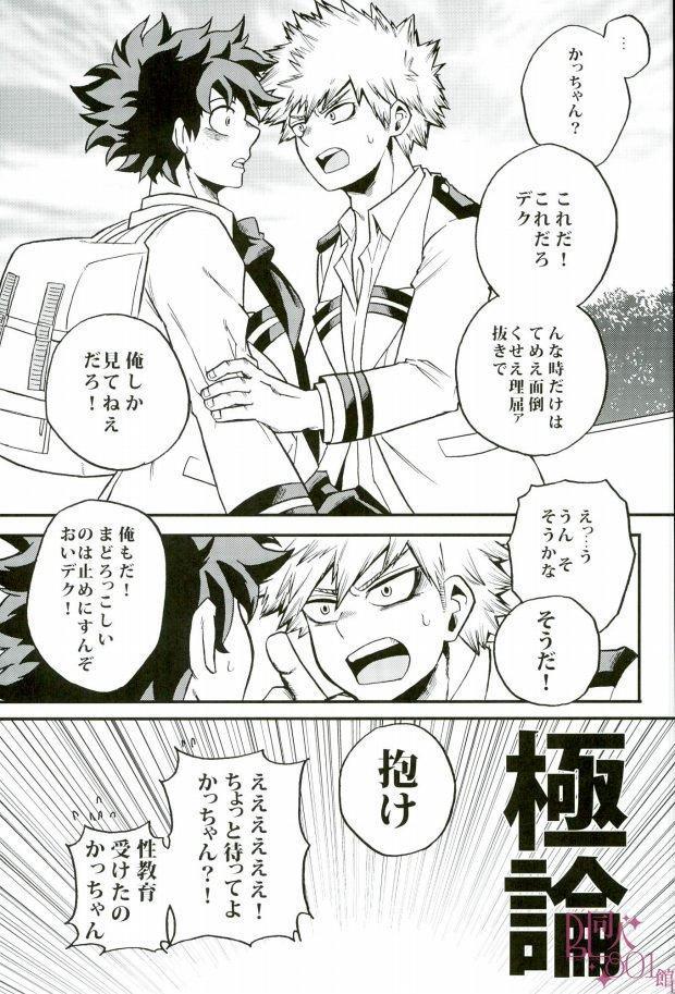 Hajimete XXX Hero 15