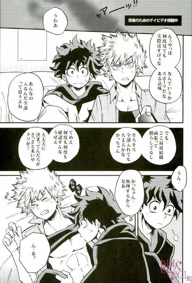 Hajimete XXX Hero 19