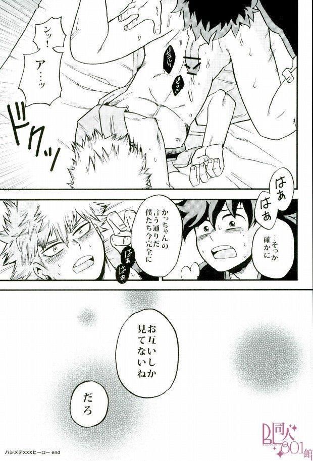 Hajimete XXX Hero 23