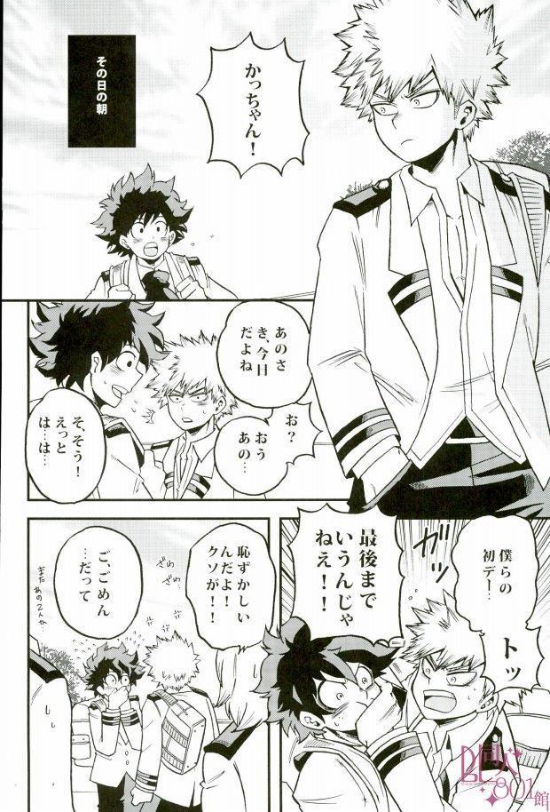 Hajimete XXX Hero 2