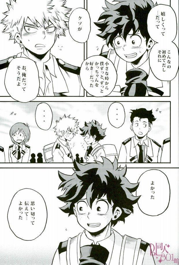 Hajimete XXX Hero 3