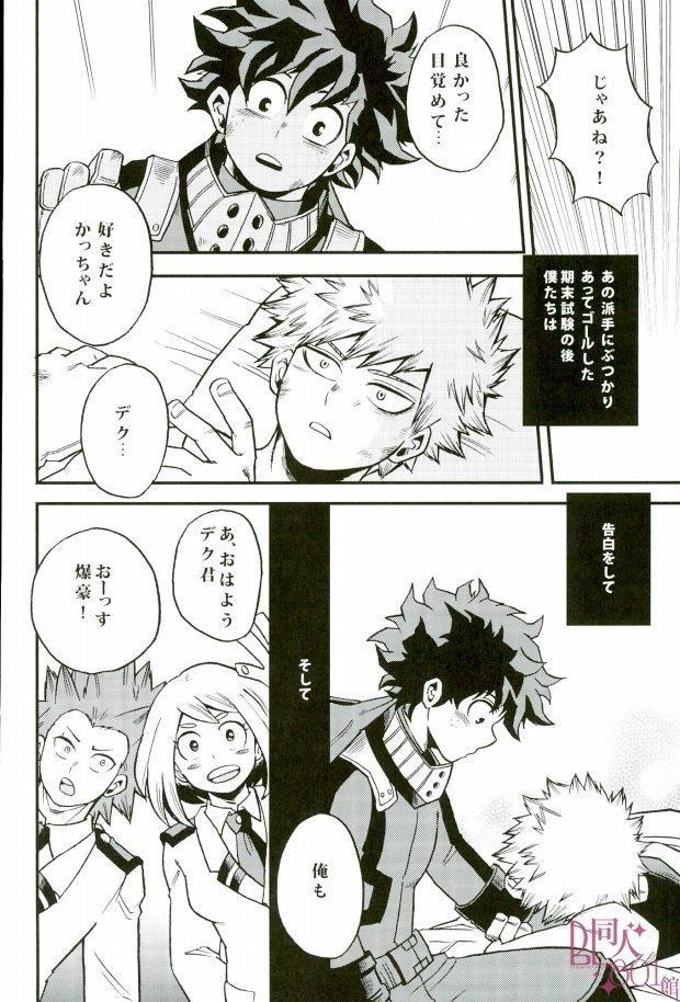 Hajimete XXX Hero 6