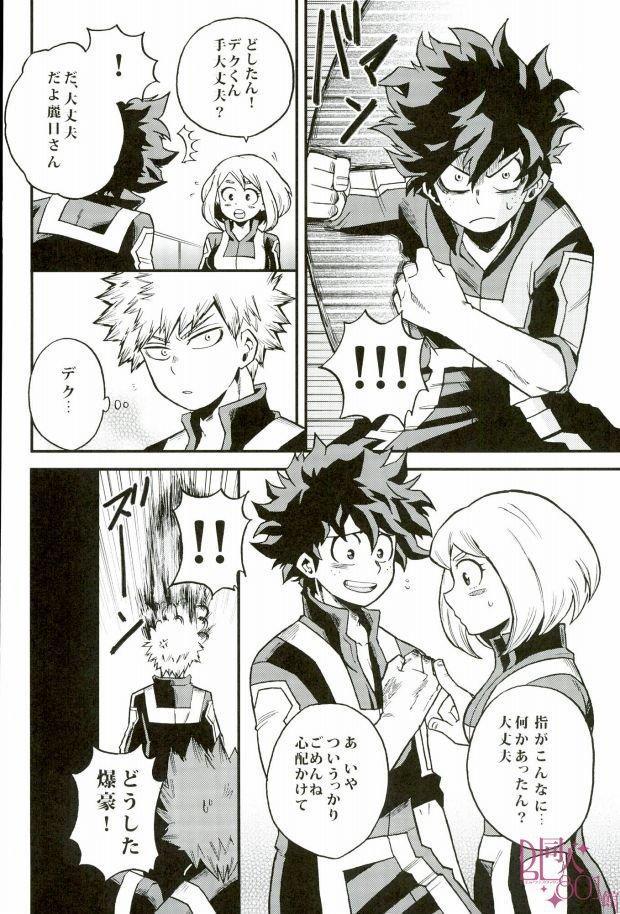 Hajimete XXX Hero 8