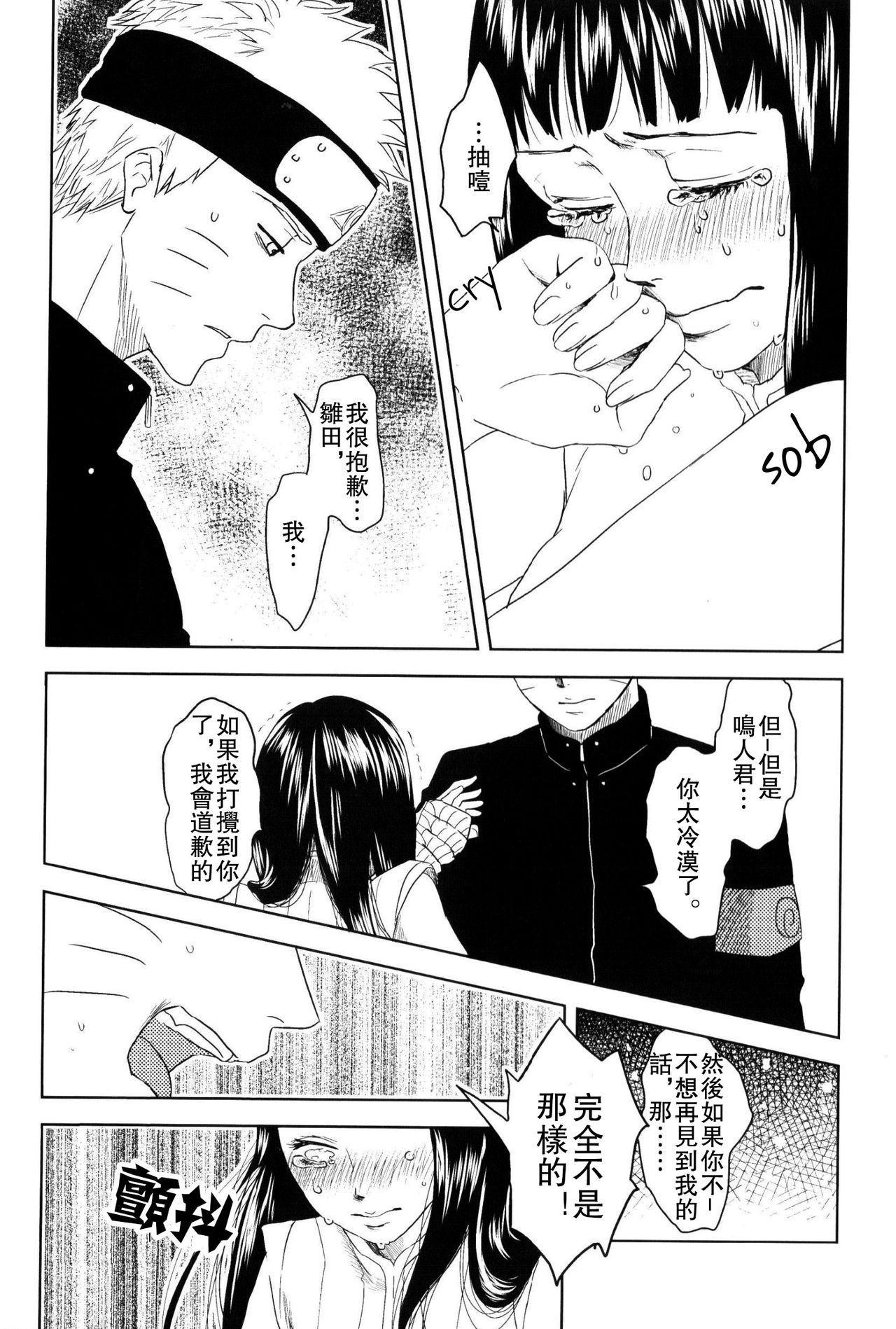Junketsu Patience 15